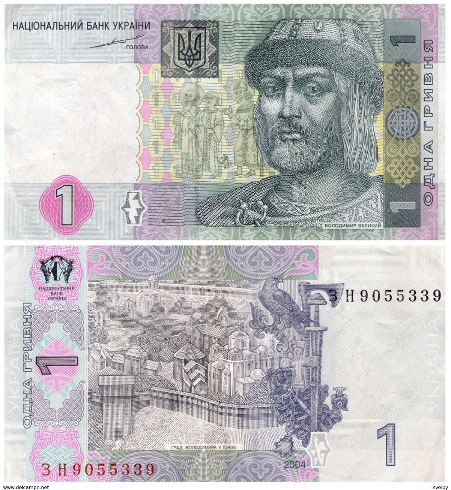 Collecible Vintage One Ukrainian Hryvnia 2004 - Ukraine