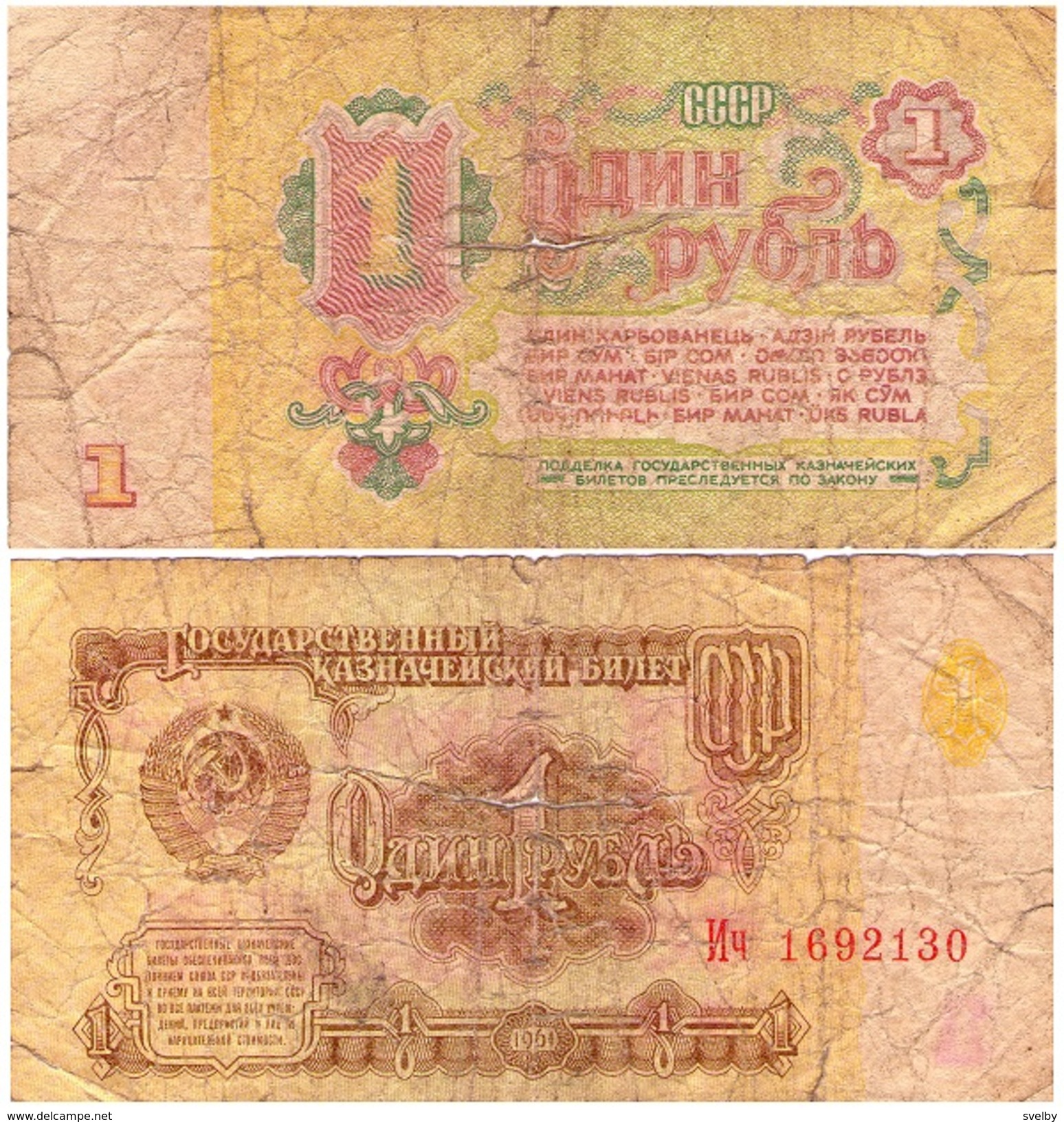 Collecible Vintage One 1961 USSR Ruble - Russia