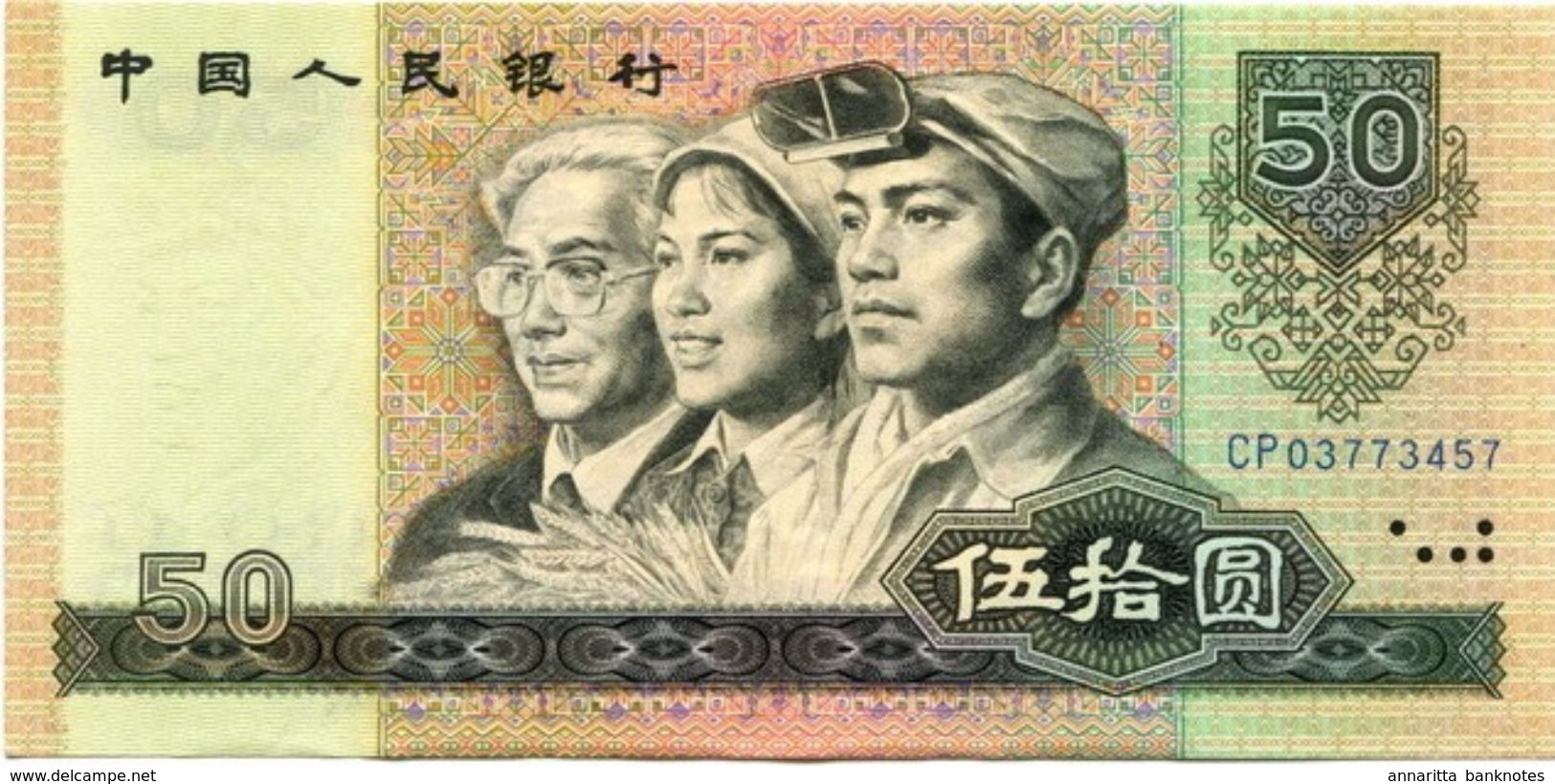 *  CHINA 50 YUAN 1980 P-888a UNC, RARE [CN4101a] - Chine