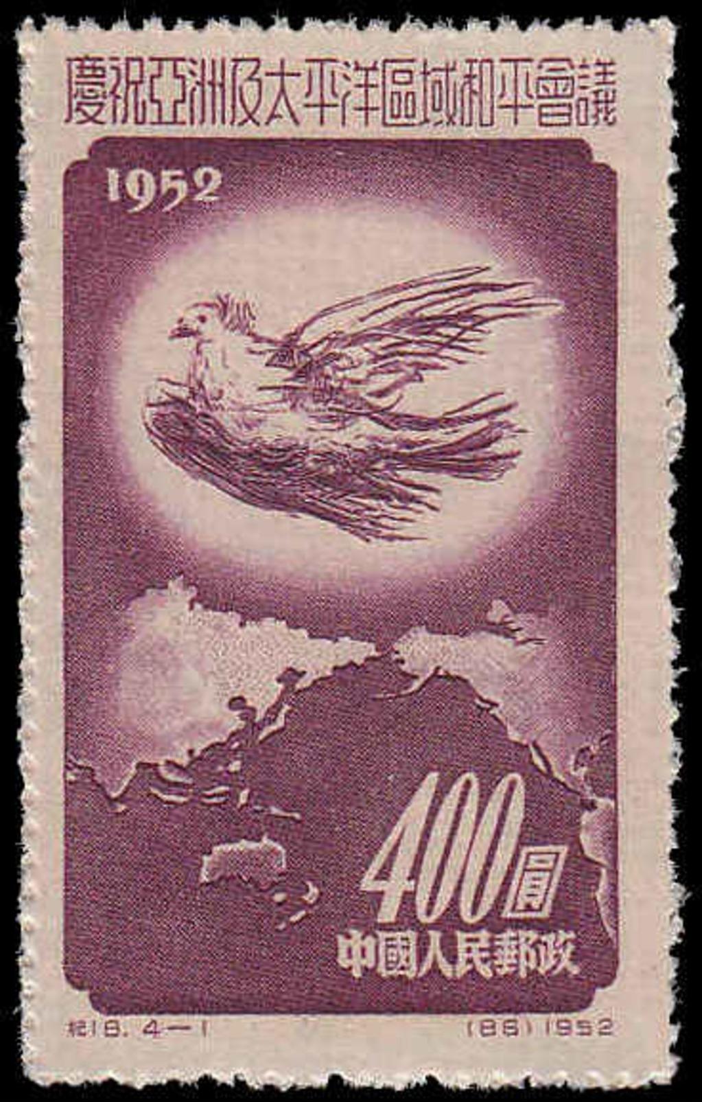 China (People's Republic) Scott # 167, $400 Violet Brown (1952) Picasso Dove Over Pacific, Mint - 1949 - ... République Populaire