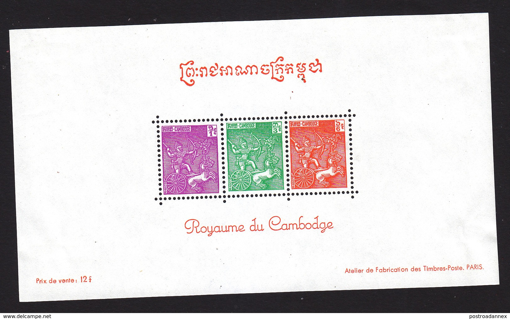 Cambodia, Scott #96a, Mint Hinged, Krishna In Chariot, Issued 1961 - Cambodia