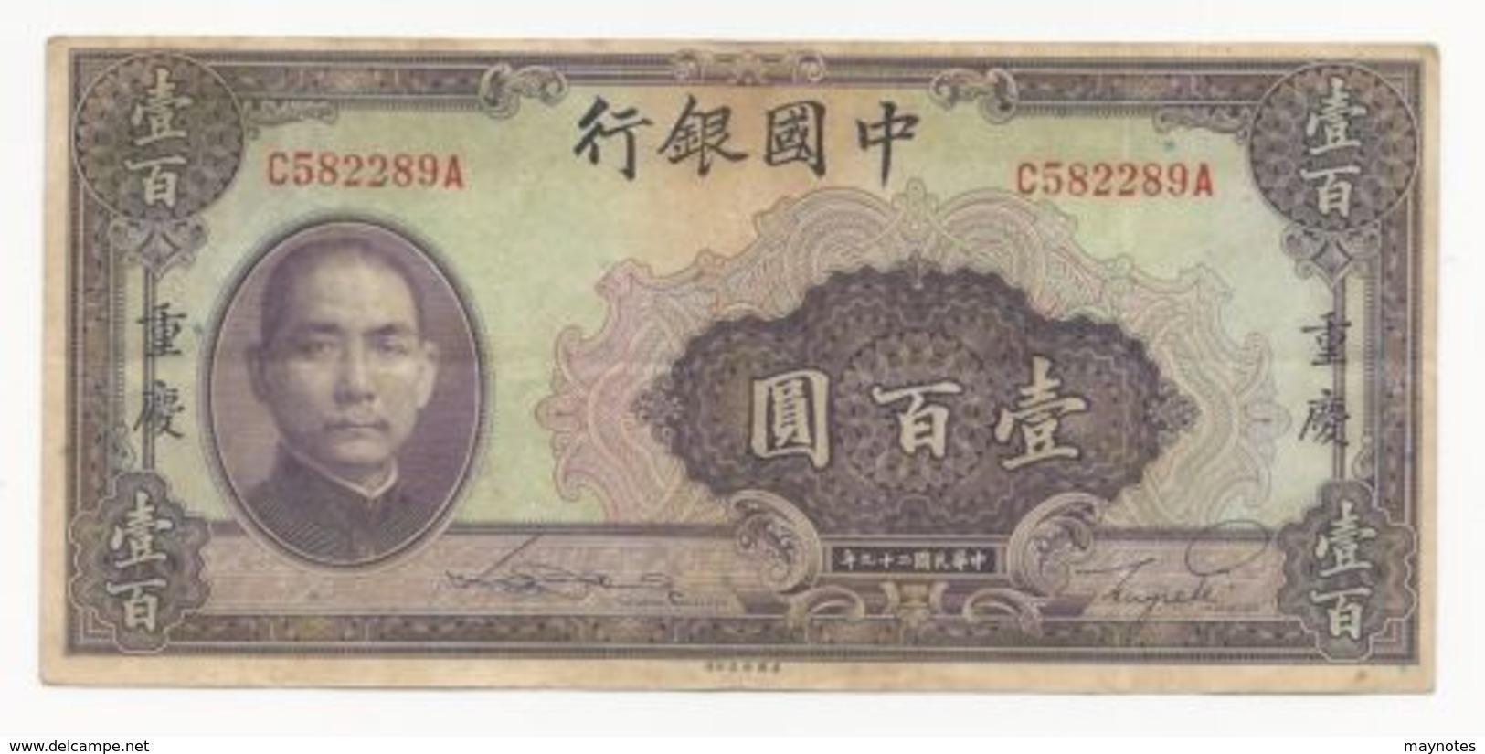 China 100 Yuan 1940 In (VF++) CRISP Banknote P-88 - China