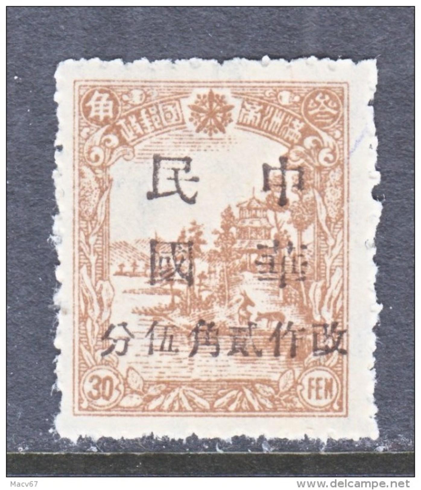 MANCHUKUO  LOCAL  MUKDEN    NE 344    ** - 1932-45 Manchuria (Manchukuo)