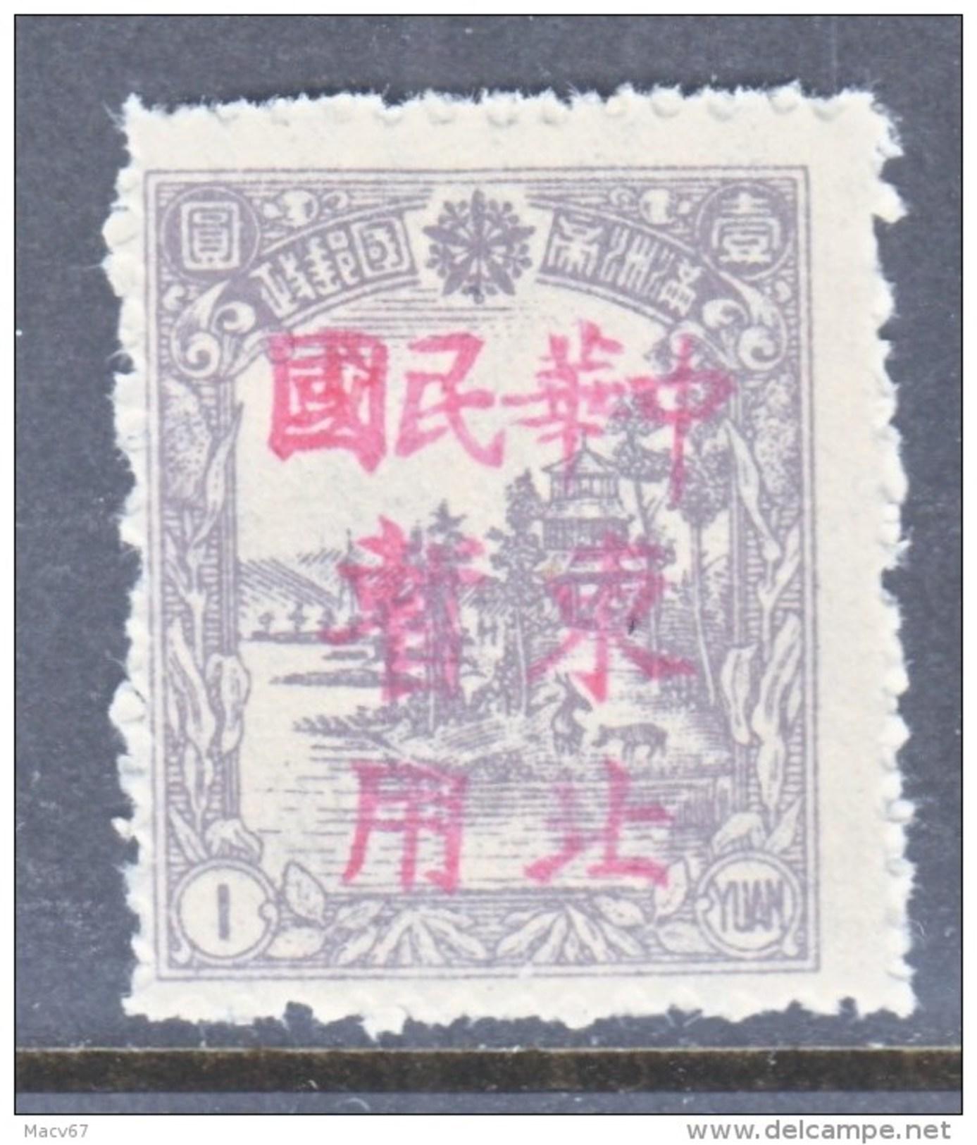 MANCHUKUO  LOCAL  FU  YU    NE 341    ** - 1932-45 Manchuria (Manchukuo)