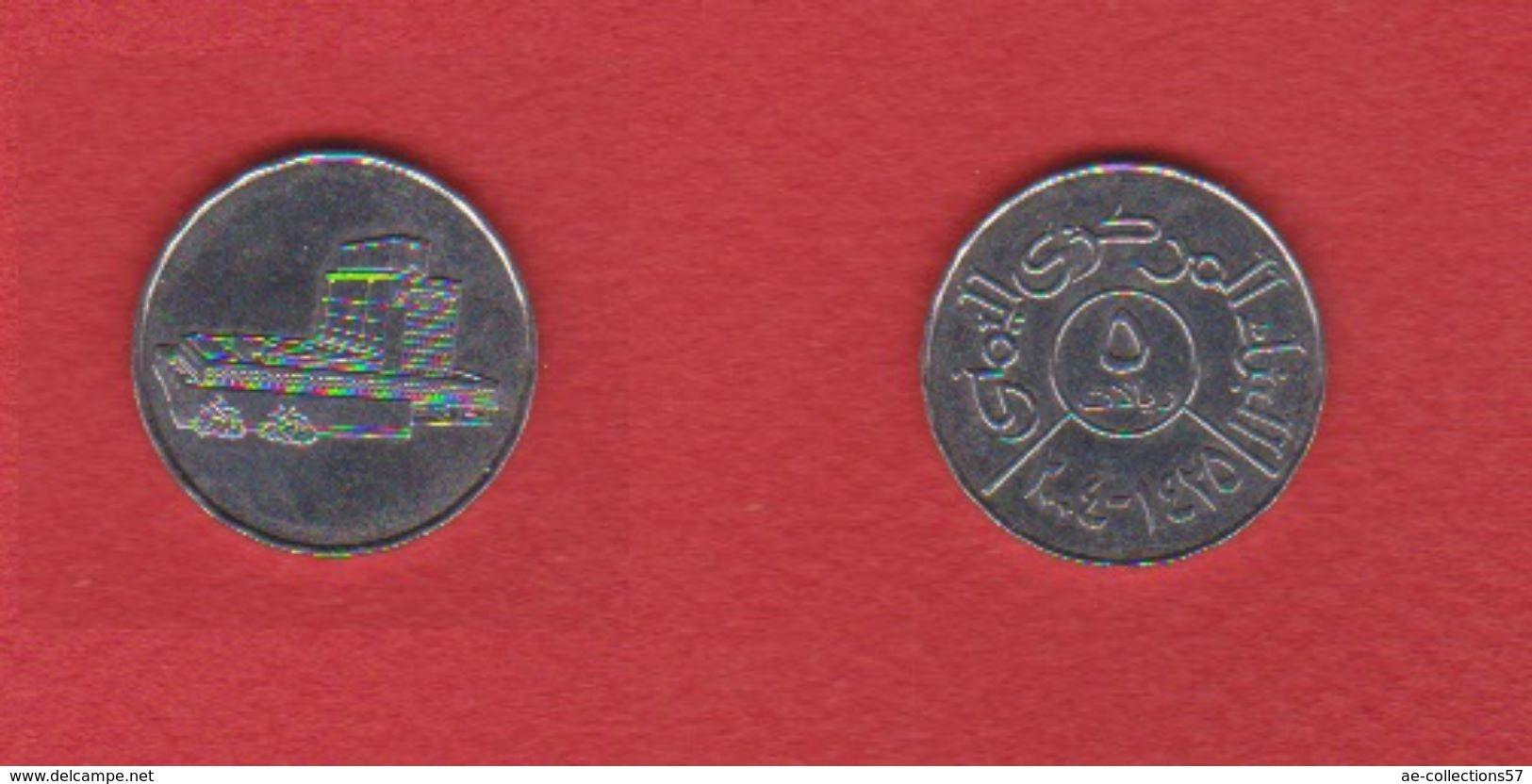 Yemen / 5 Rials 2003 / KM 26 / SPL - Yémen