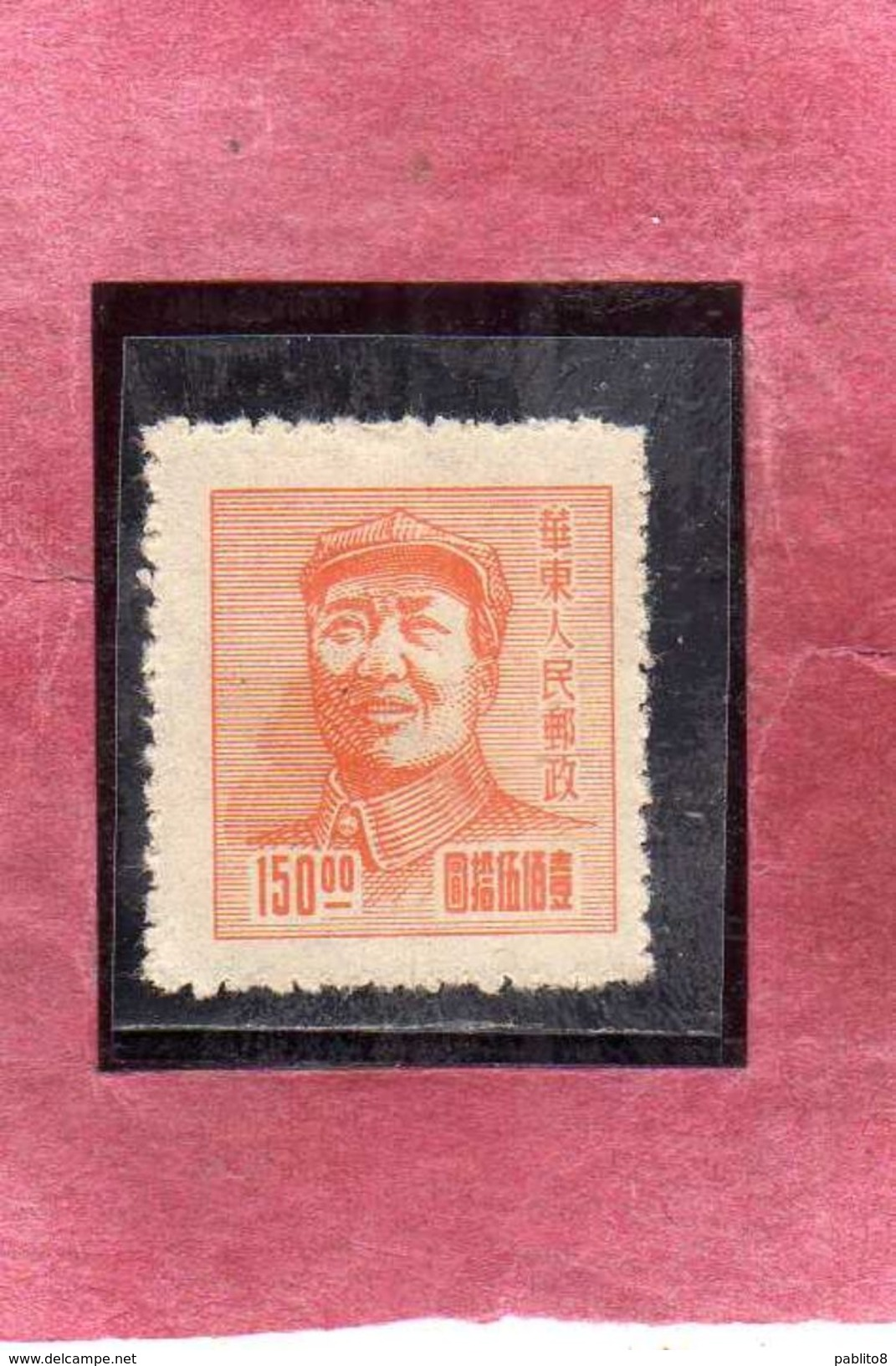EAST CHINA CINA ORIENTALE 1949 LIBERATION AREA MAO TSE-TUNG 150$ MNH - Oost-China 1949-50