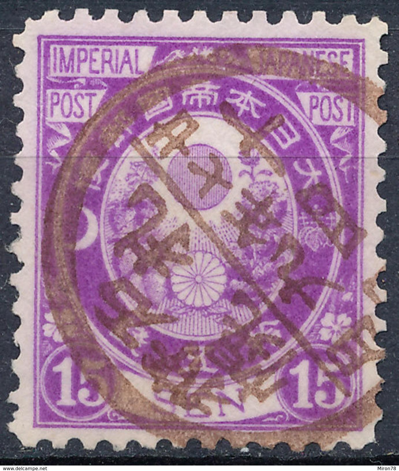 Stamp Japan 1888 15s Used Fancy Cancel Lot#43 - Japan