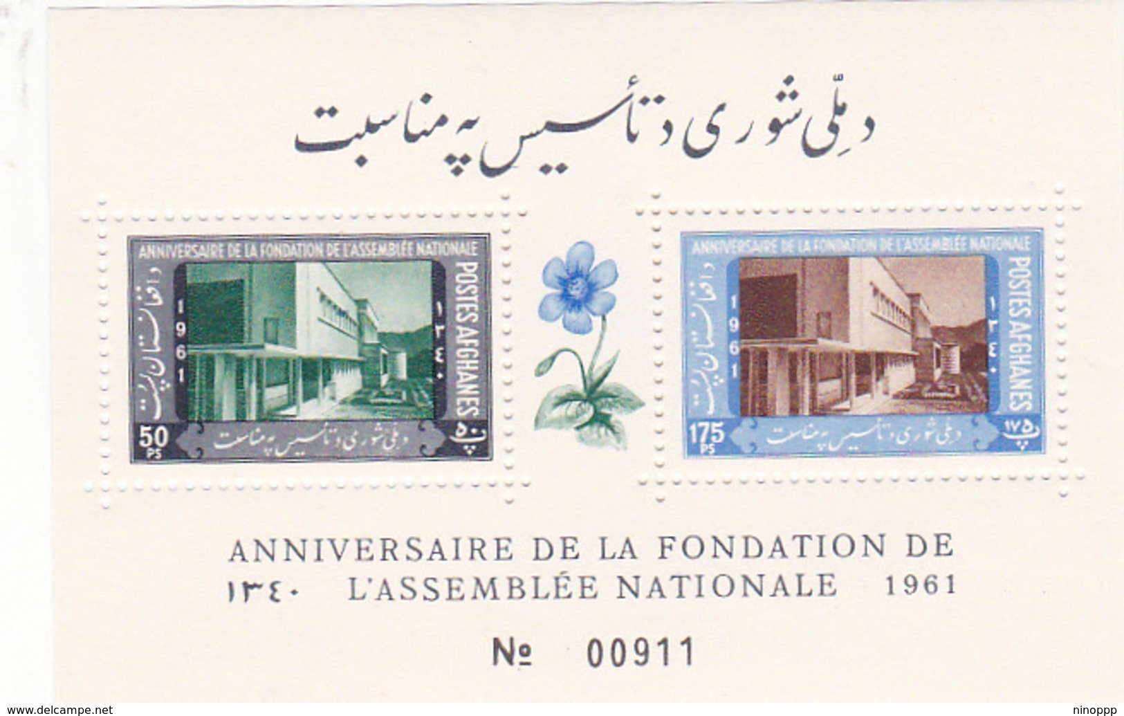 Afghanistan,Yvert BF 13 1961 National Assembly Miniature Sheet MNH - Afghanistan