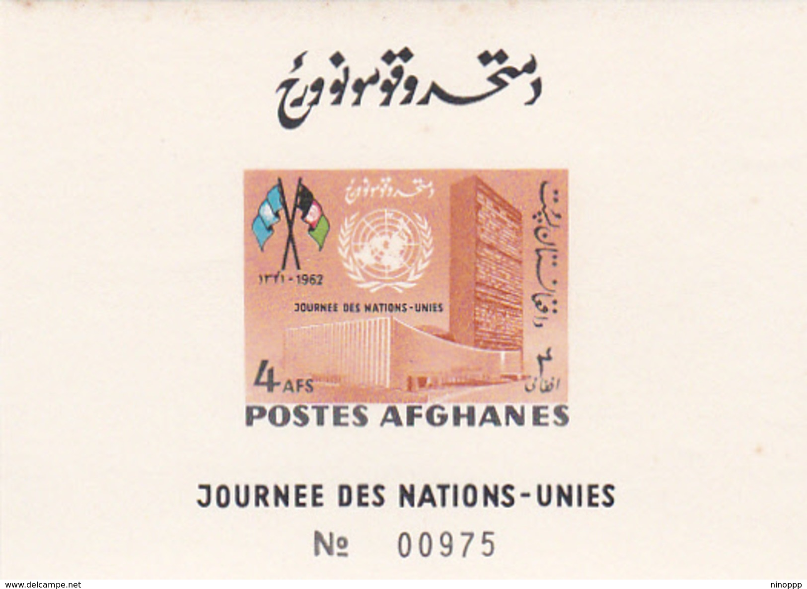 Afghanistan,Yvert BF 31 1961 16th Anniversary Of United Nation Imperforated Miniature Sheet MNH - Afghanistan