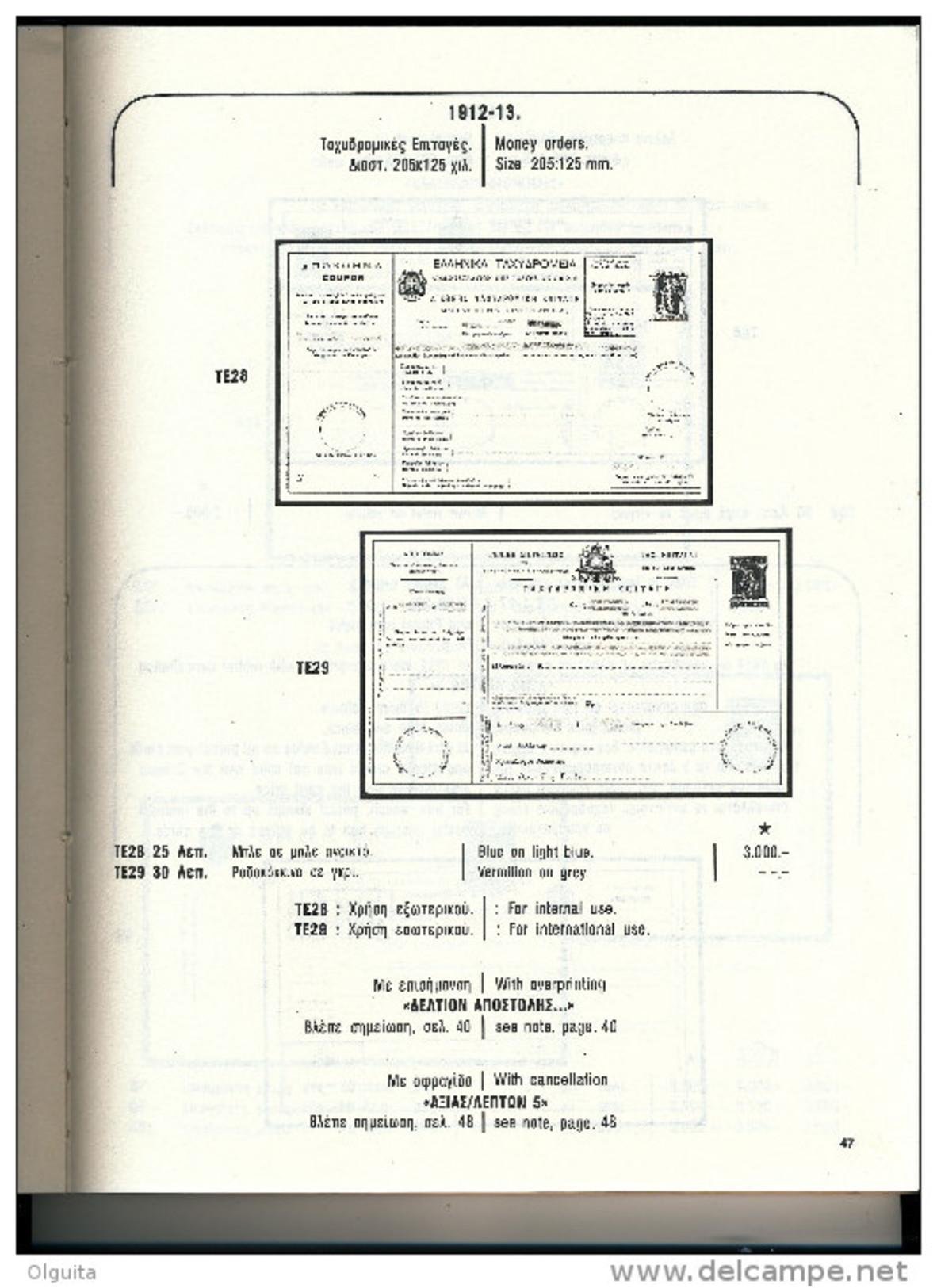 LIVRE GREECE Postal Stationary , Par Stratoudakis , 155 P. , 1985   --  15/218 - Interi Postali