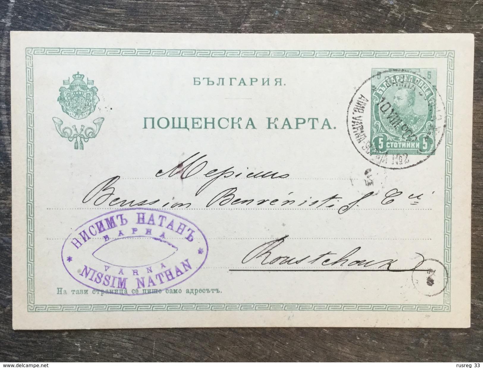 B12 Bulgarien Bulgaria Bulgarie Ganzsache Stationery Entier Postal Mi. P 25I Bahnpost Varna - Sofia Nach Russe JUDAICA - Ganzsachen