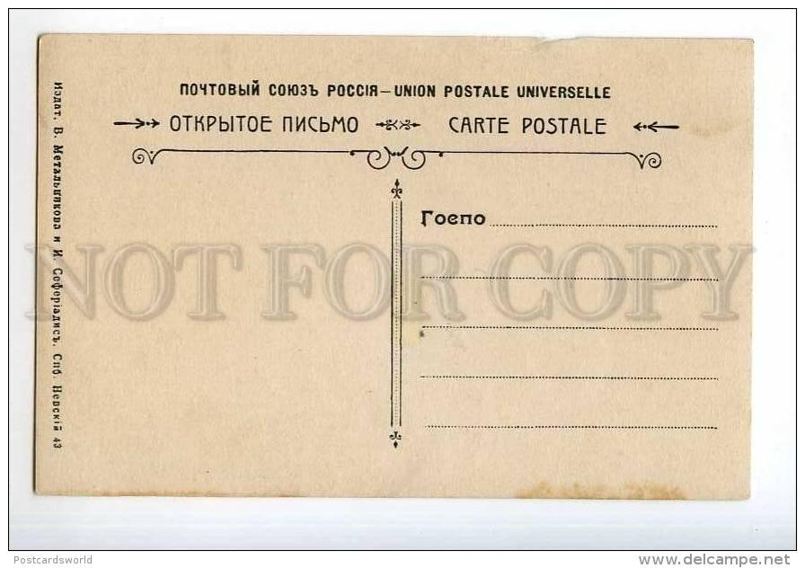 249180 LA LYRE Moses NUDE Slaves Vintage Russian Seferiadis PC - Other Illustrators