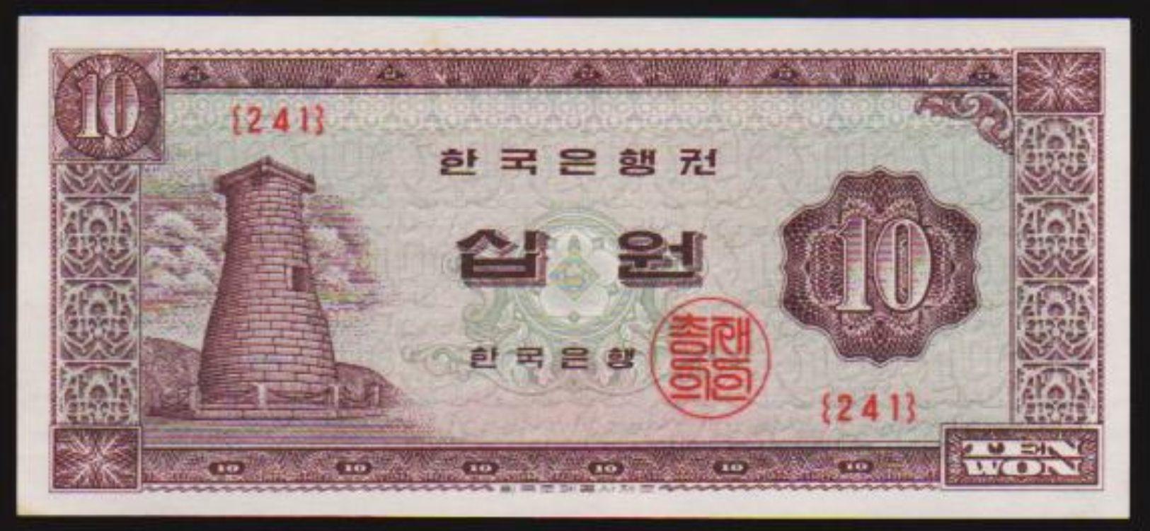 1962-65 S. KOREA TEN WON NOTE IN A. CRISP HIGH GRADE - Corea Del Sud