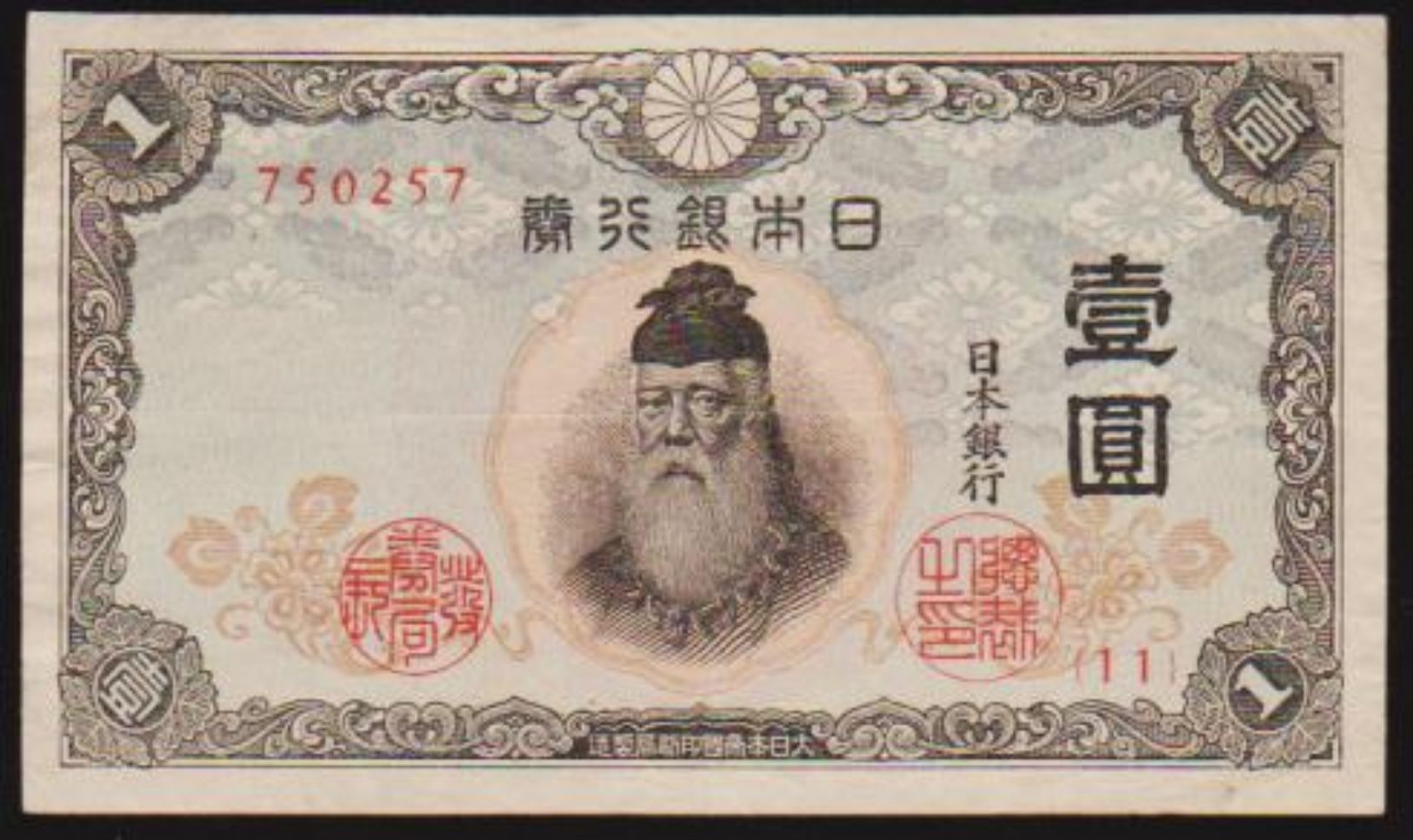 1943 JAPAN WWII (JAPOC) OCCUPATION P-49A ONE YEN NOTE IN A CRISP HIGH GRADE - Giappone