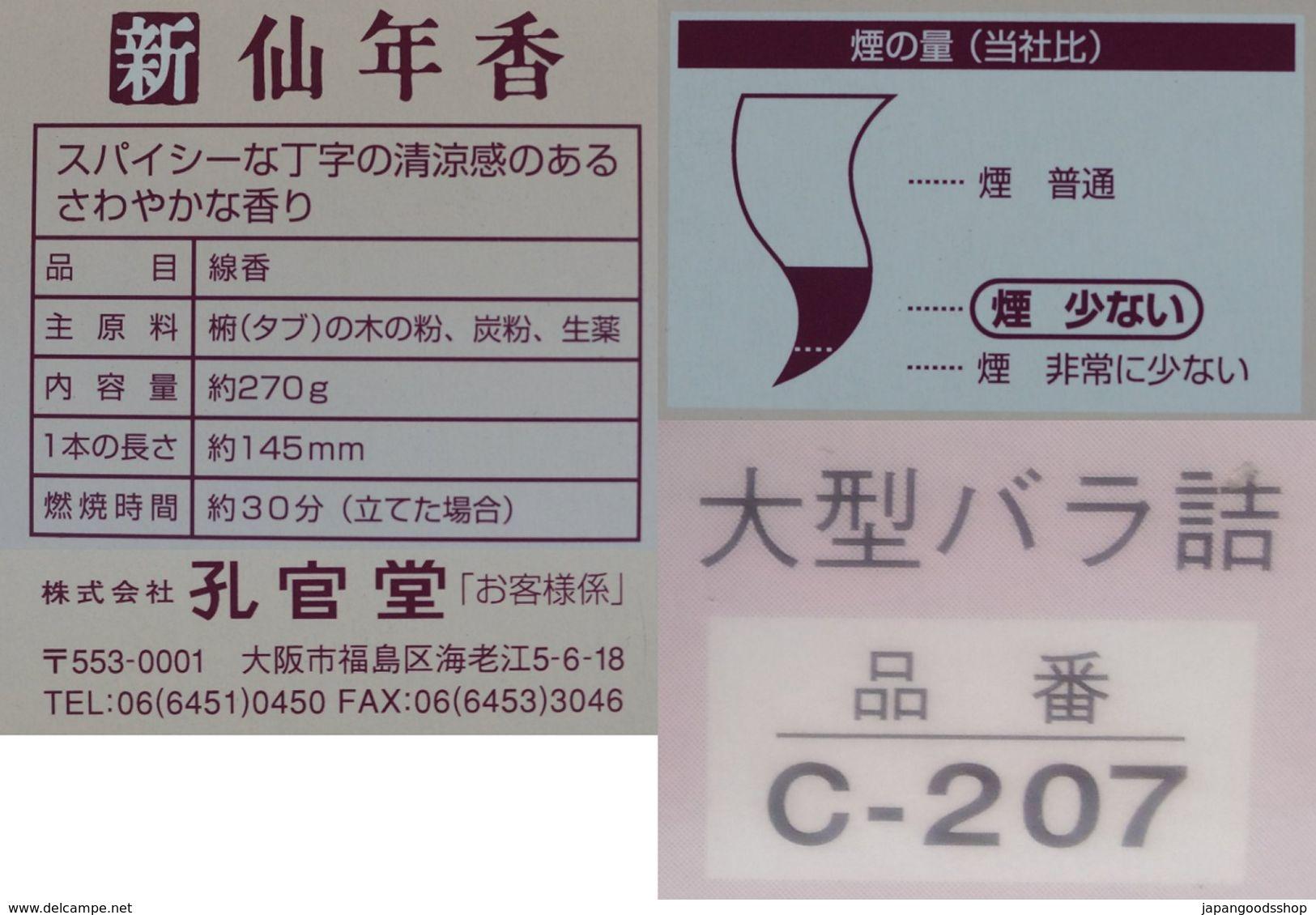 "Japanese Incense : "" Sen'nen Ka "" ( Kōkandō ) - Other Collections"
