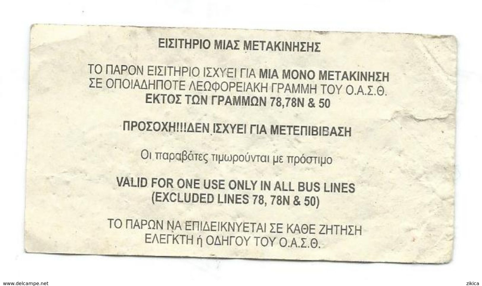 Transportation Tickets.One-day Ticket.Bus.Europe.Greece - Busse