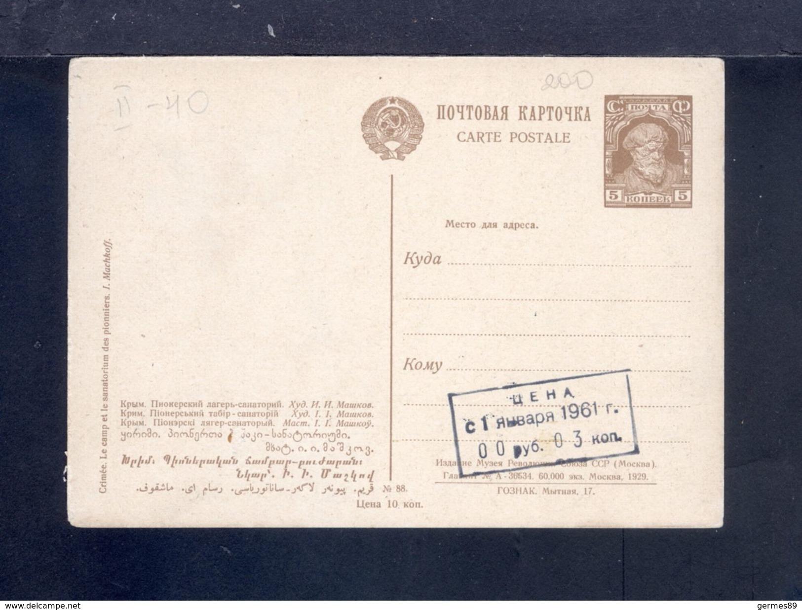 1929. USSR. Postcard. Crimea. Pioneer International Camp-sanatorium Artek. The Mountains. Sea. Flora. I.I. Mashkov. - Other