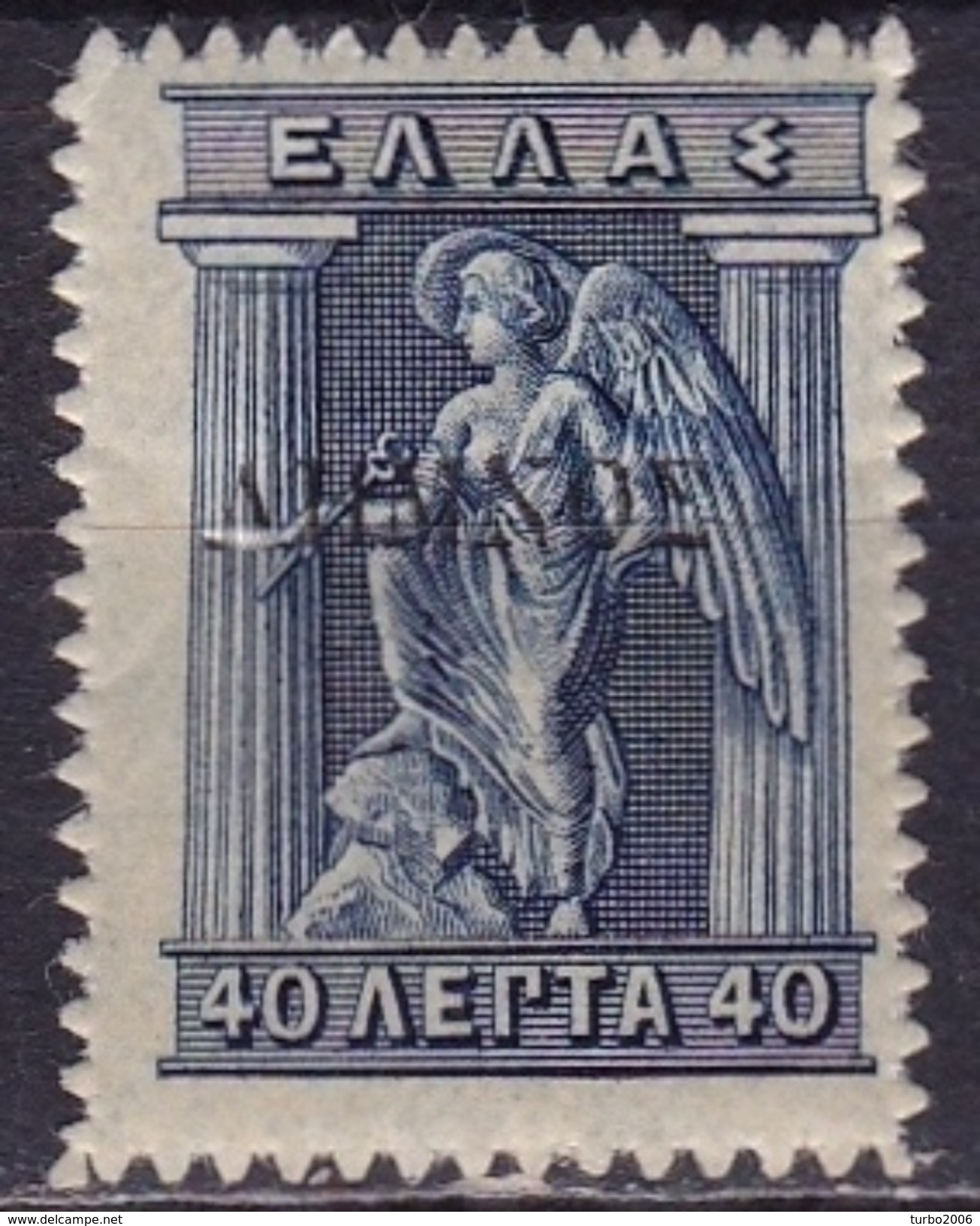 LEMNOS 1912 40 L Blue Engraved With Black Overprint Lemnos Vl. 15 MH - Lemnos