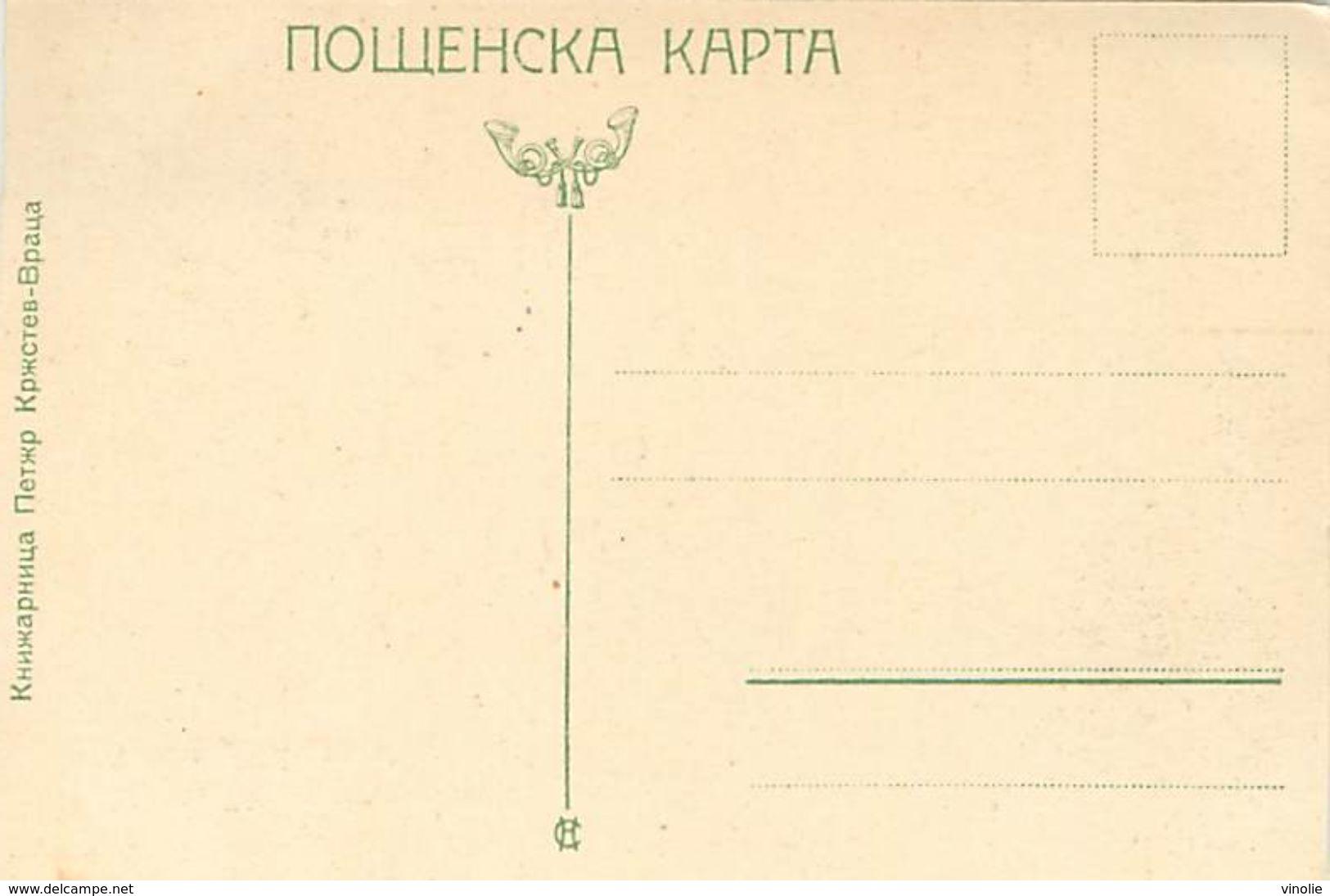 A-17-8757 : BULGARIE. VRATZA PALI-LOULA - Belarus