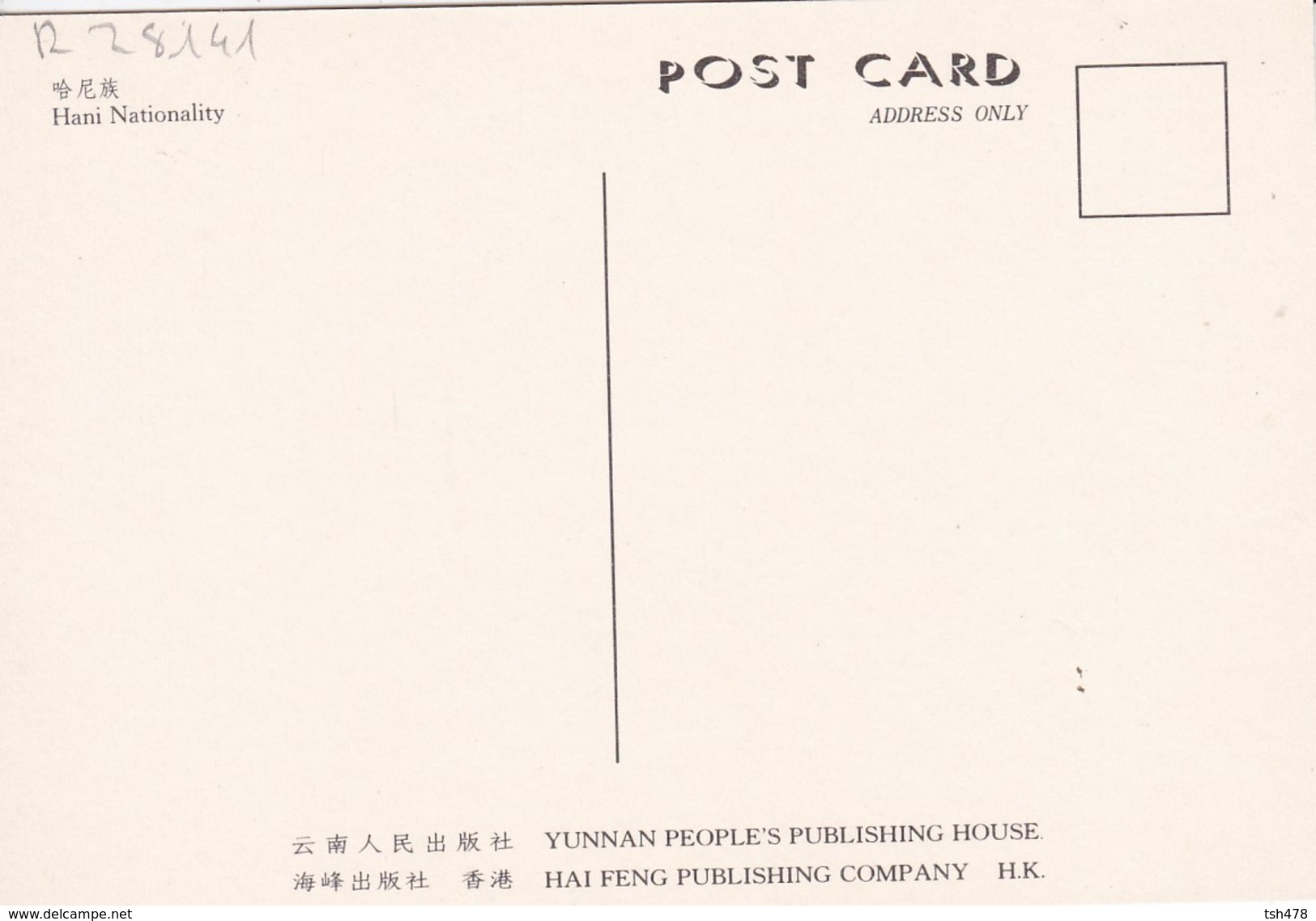 ASIE--CHINE-CHINA---hani Nationality--yunnan People's Publishing House--voir 2 Scans - Chine