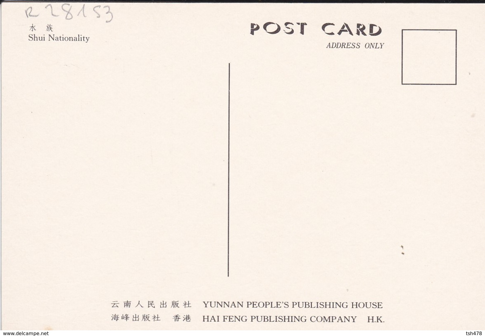 ASIE--CHINE-CHINA--shui Nationality--yunnan People's Publishing House--voir 2 Scans - Chine
