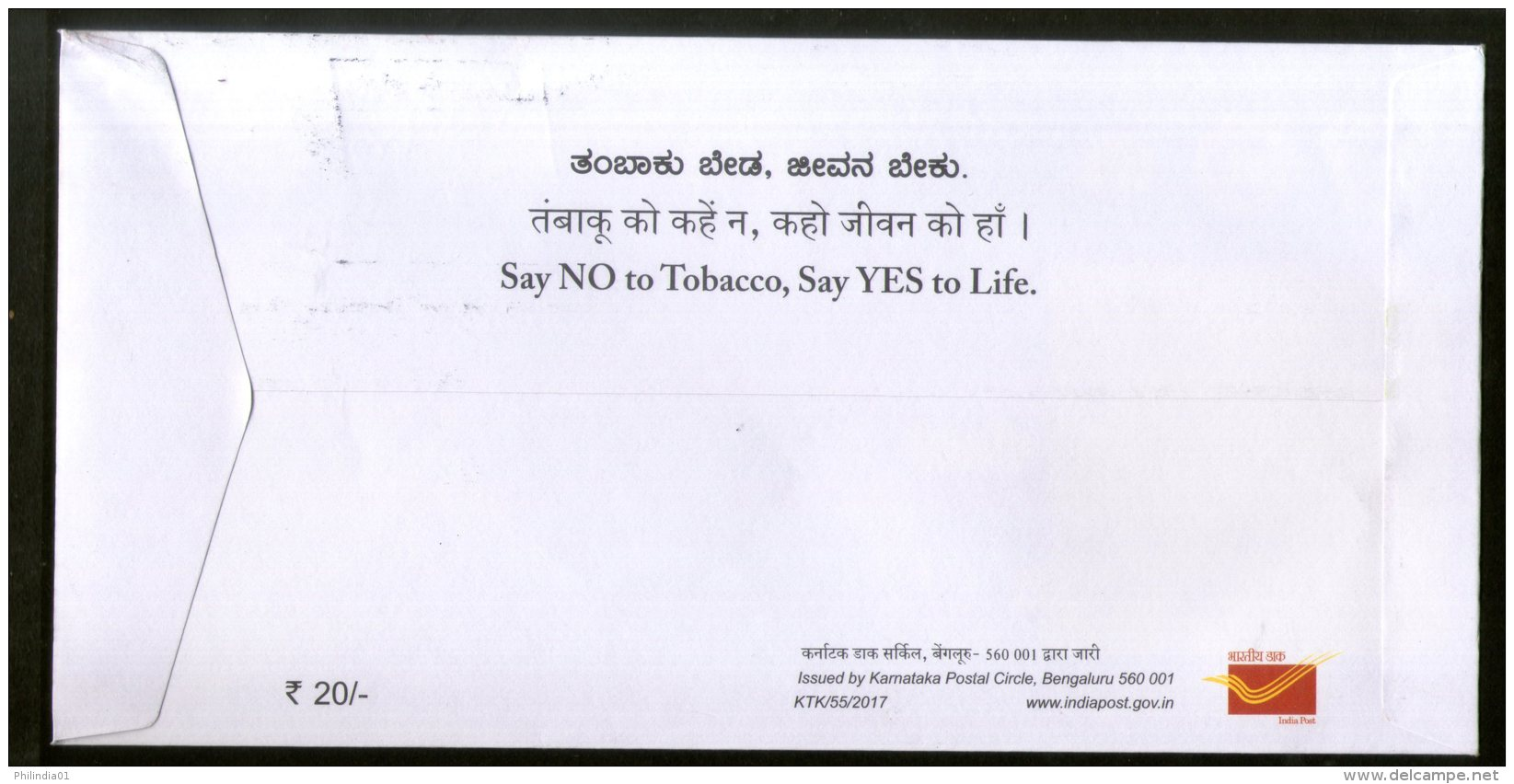 India 2017 SAY NO TO TOBACCO Smoking Health Disease Cancer Special Cover # 7496 - Disease