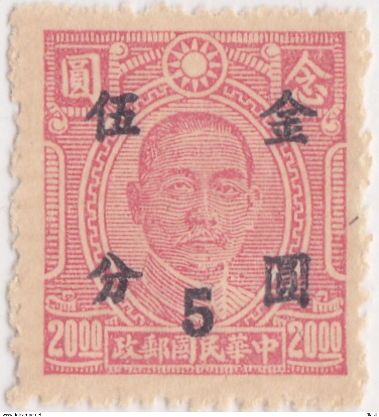 SI53D Cina China Chine 5/20 Rare Fine  Yuan China Stamp  Surcharge NO Gum - 1941-45 Cina Del Nord