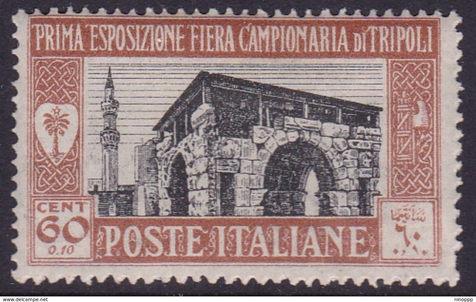 Italy-Colonies And Territories-Libya S 69 1927 1st Tripoli Fair,60c+10c Brown,mint Hinged - Libya