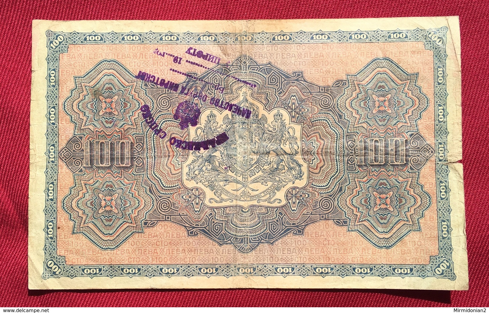 SERBIA - BULGARIA 100 LEVA SREBRO,ND 1918. WITH SERBIAN SEAL PIROT, VERY RARE, GOOD QUALITY (NACELSTVO OKRUGA PIROTSKOG) - Bulgaria