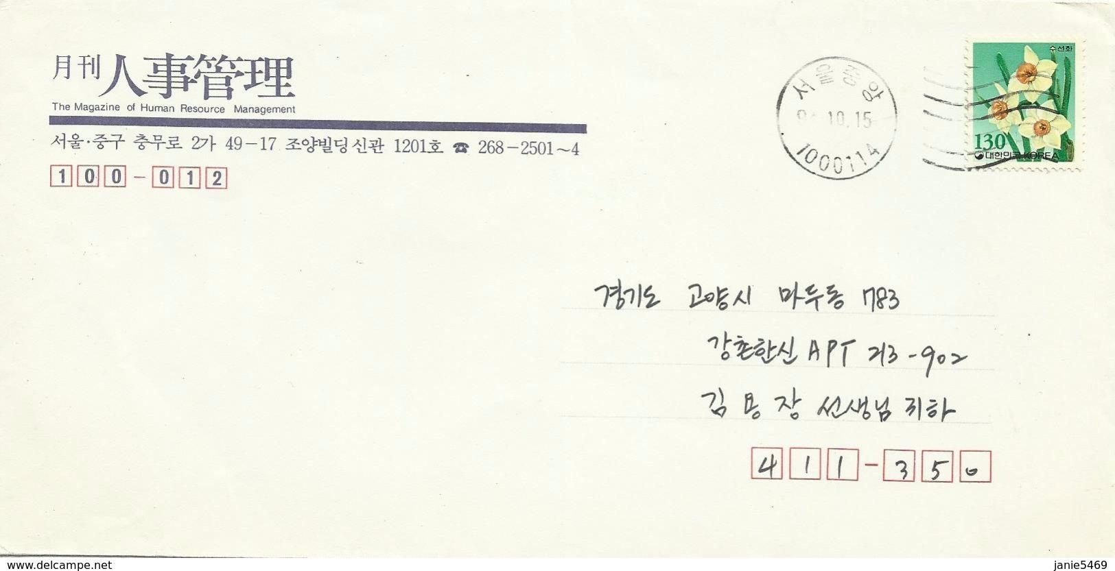 Korea Flower On Cover - Korea (...-1945)