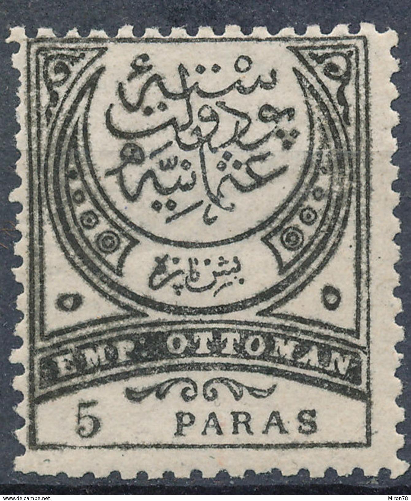 Stamp Turkey 5pa  Mint Lot#1 - 1858-1921 Empire Ottoman