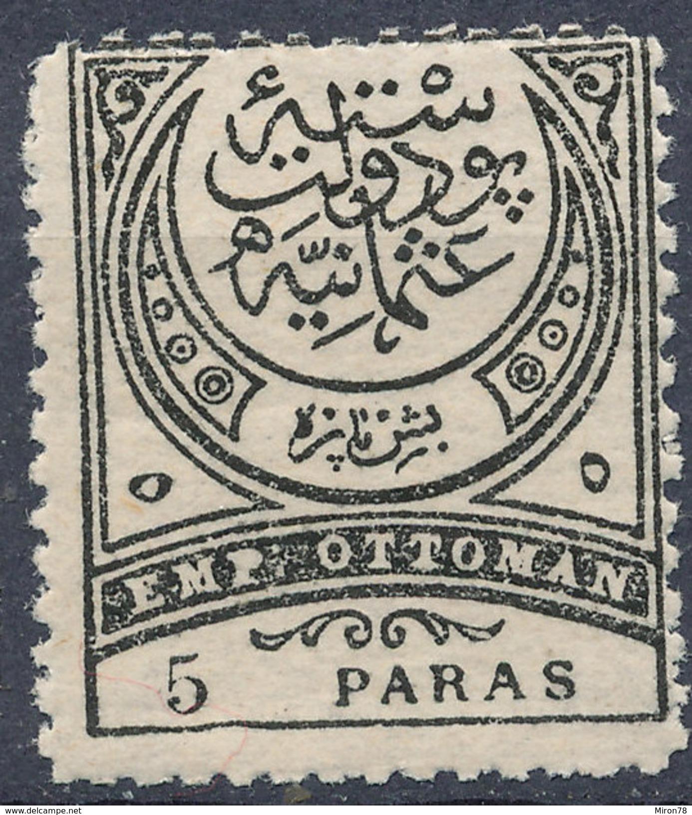 Stamp Turkey 5pa  Mint Lot#3 - 1858-1921 Empire Ottoman