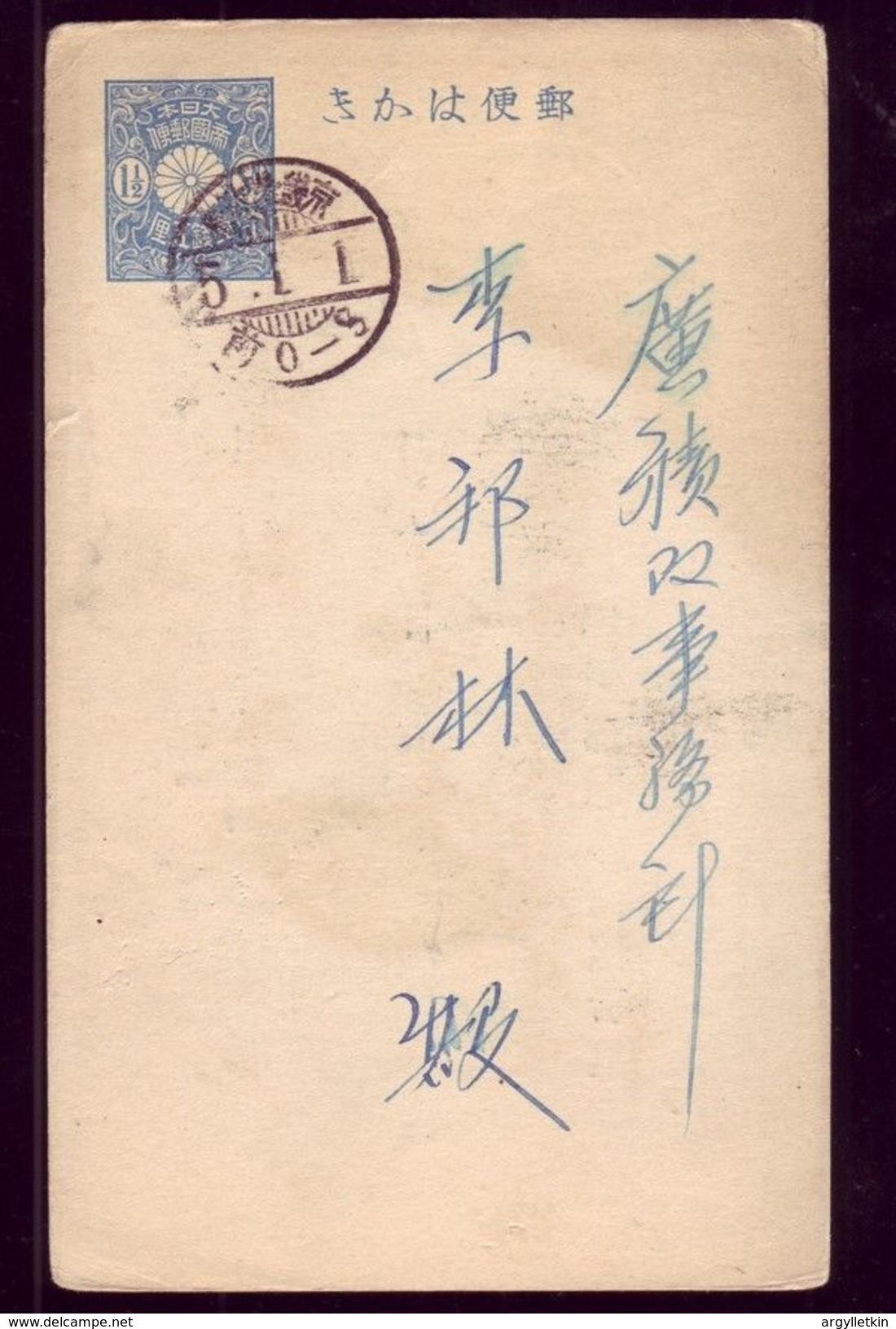 KOREA/JAPAN STATIONERY KYONGI WE JONG BU - Korea (...-1945)