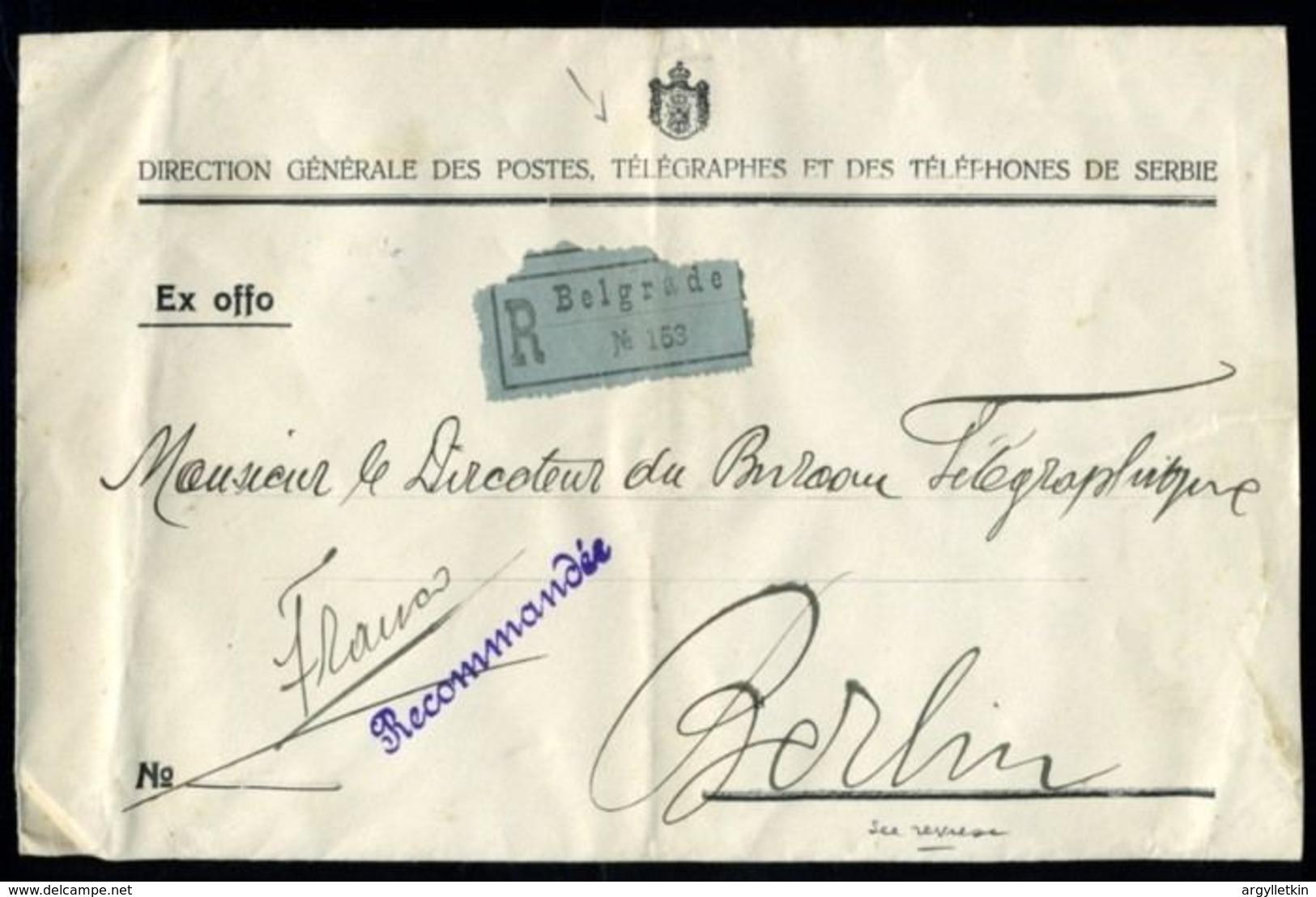 SERBIA OFFICIAL ENVELOPE 1912 - Serbia