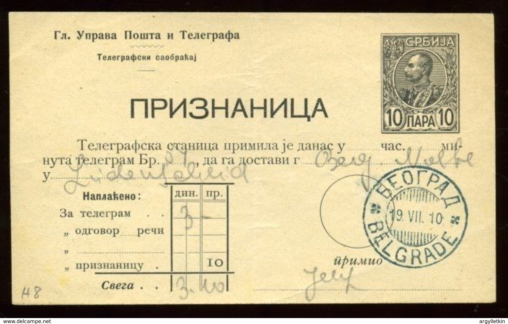 SERBIA POSTAL STATIONERY 1910 - Serbia