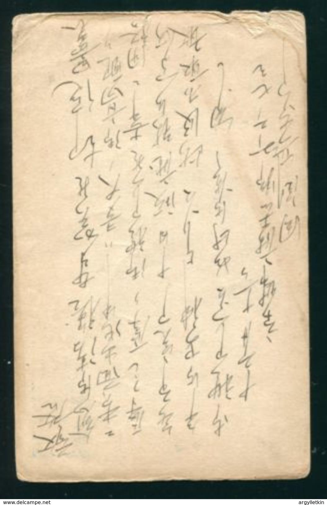 KOREA JAPAN 1925 STATIONERY KYONG SUNG POSTMARK - Korea (...-1945)