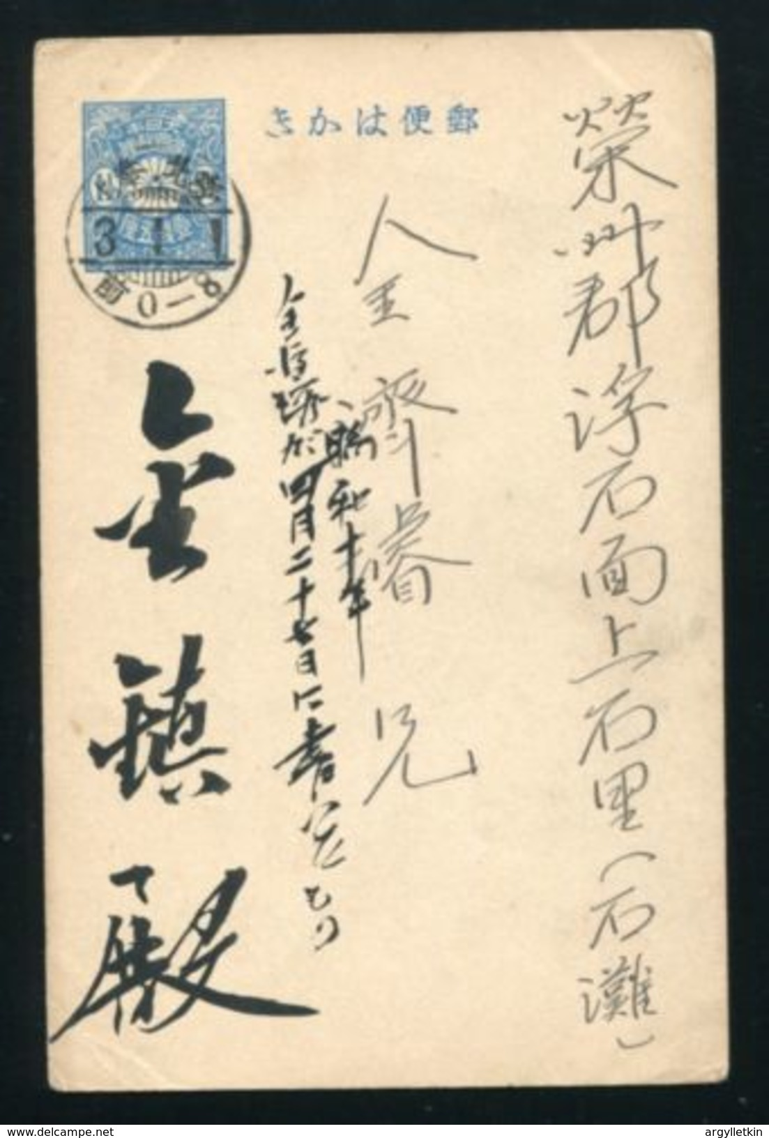 KOREA JAPAN 1925 STATIONERY KYONG BUK BUNG SAN - Korea (...-1945)
