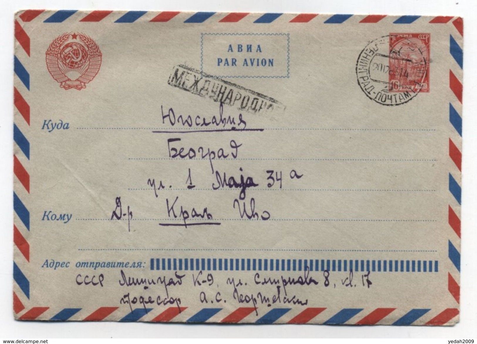 Russia Soviet Union AIRMAIL COVER - Covers & Documents