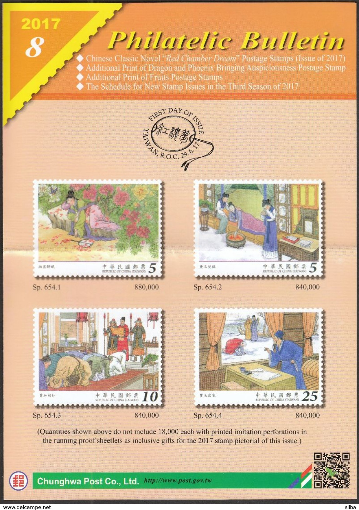 China Taiwan 2017 / Philatelic Bulletin, Prospectus, Leaflet, Brochure / Novel Red Chamber Dream - 1945-... República De China