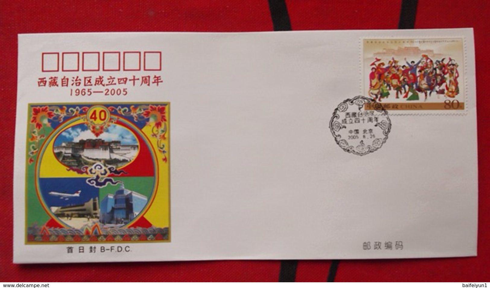 China 2005-27 40th Founding Tibet Autonomous Region Stamps B.FDC - 1949 - ... Volksrepubliek