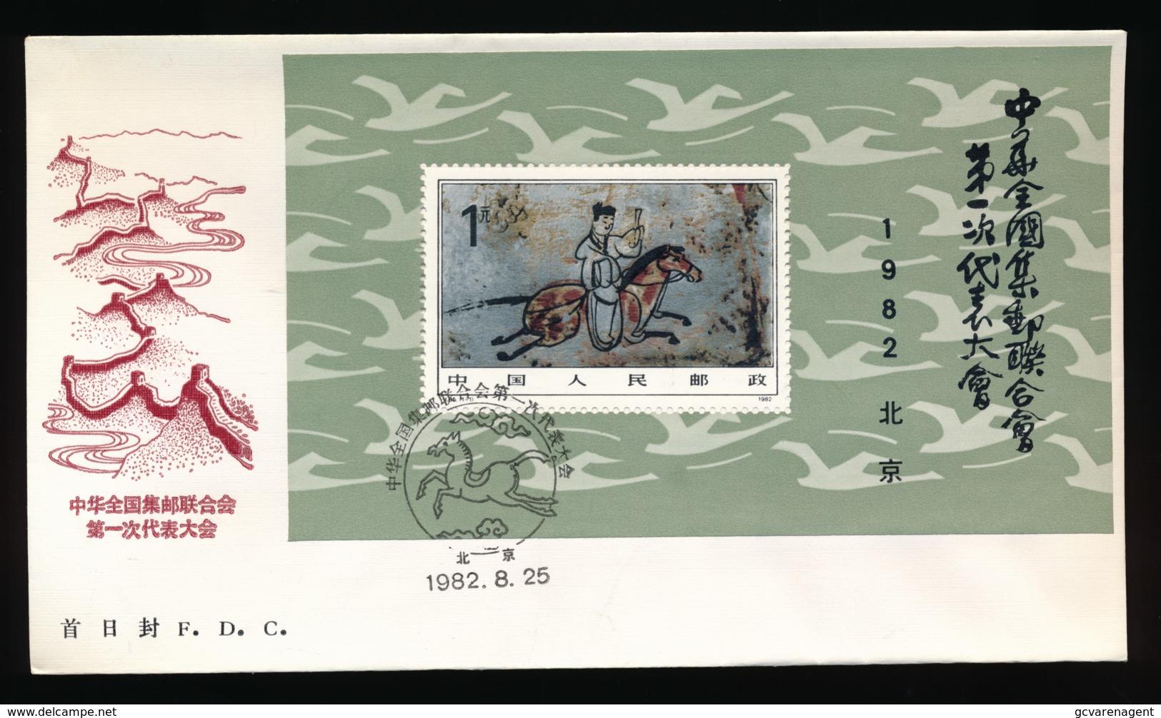 CHINE  FDC  1982 - Storia Postale