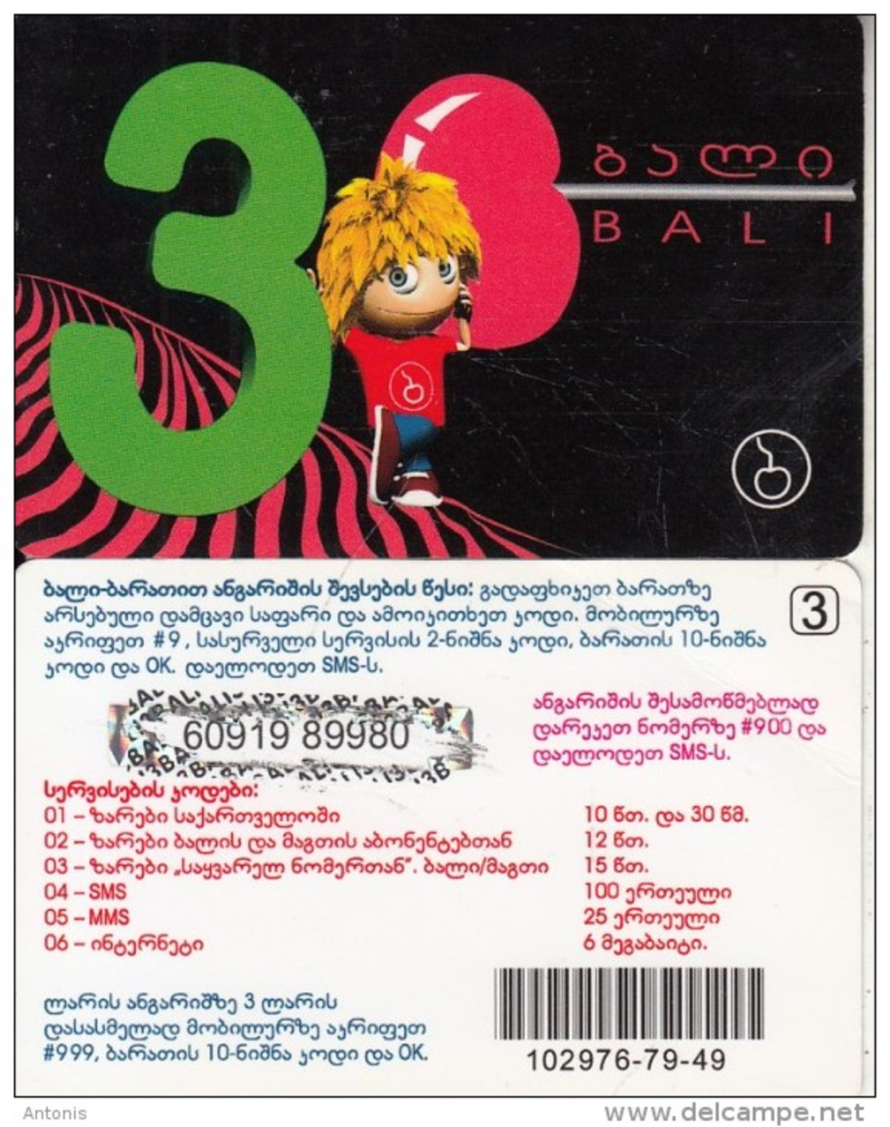 GEORGIA - Bali Prepaid Card 3 GEL, Used - Géorgie