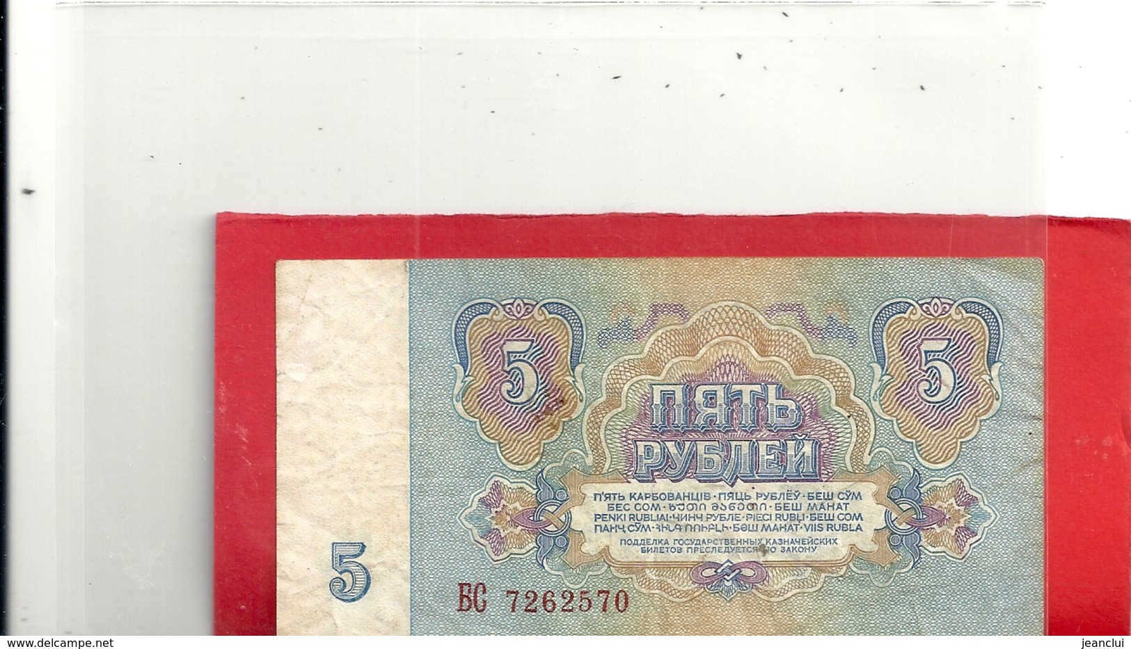 RUSSIE. STATE TREASURY NOTE .ISSUE 1961 . 5 RUBLE . N° BC7262570.. 2 SCANES - Russie