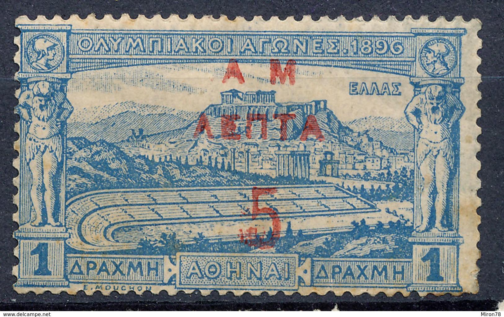 Stamp Greece 1900 Mint - 1900-01 Overprints On Hermes Heads & Olympics