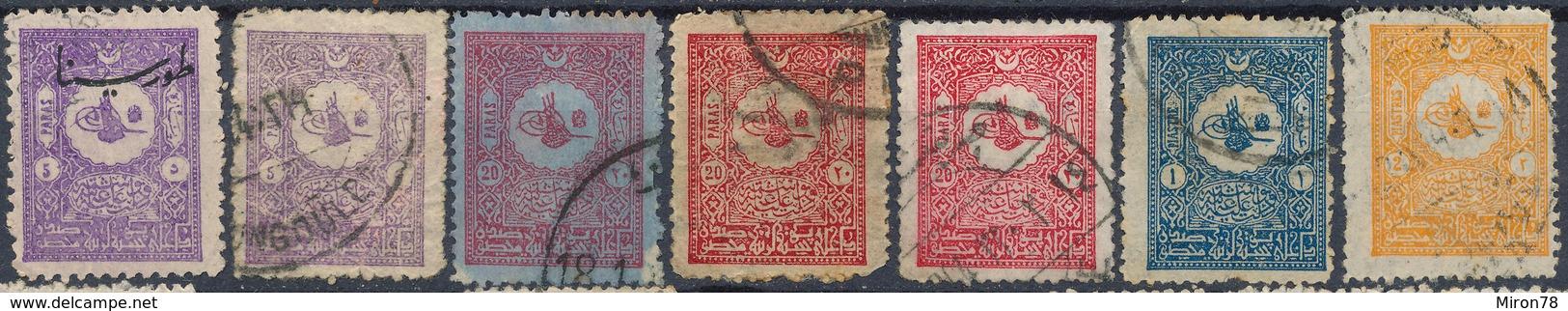 Stamp Turkey  Lot#40 - Oblitérés