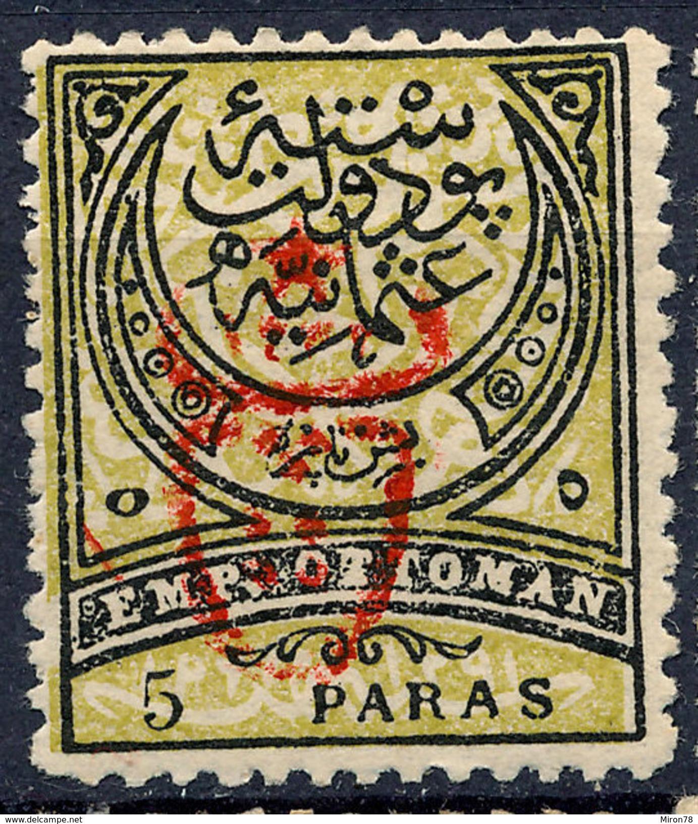 Stamp Turkey Overprint  Lot#60 - Ongebruikt