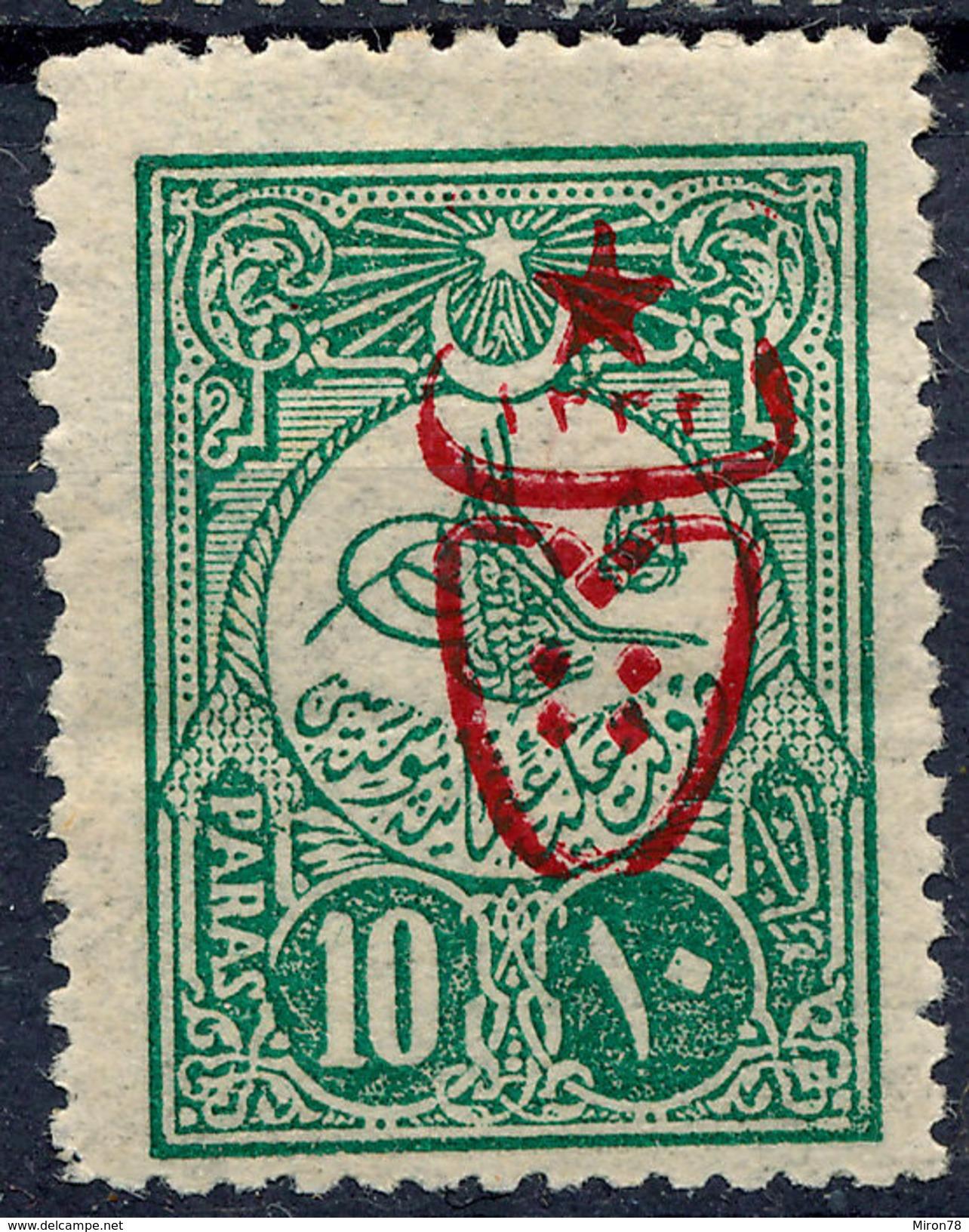 Stamp Turkey Overprint  Lot#68 - 1858-1921 Empire Ottoman