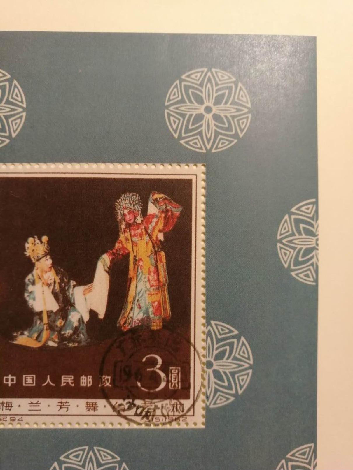 China PRC 1962 Briefmark J. 94 Stage Art Stamp 3 Yuan Mei Lanfang Asien Post Geläuft - Used Stamps