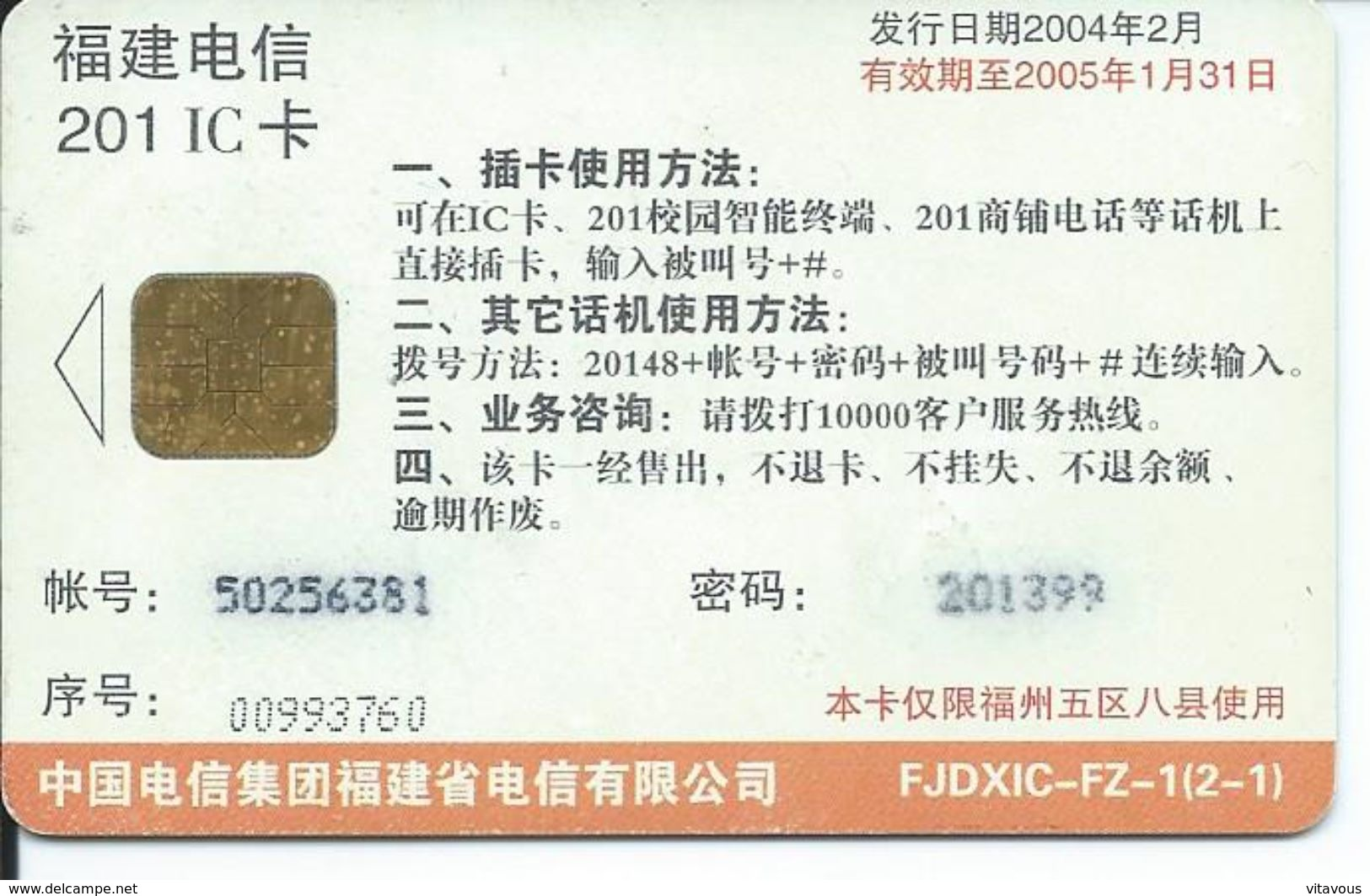 Vase Décoré Télécarte Puce Phonecard  (D 181) - Chine