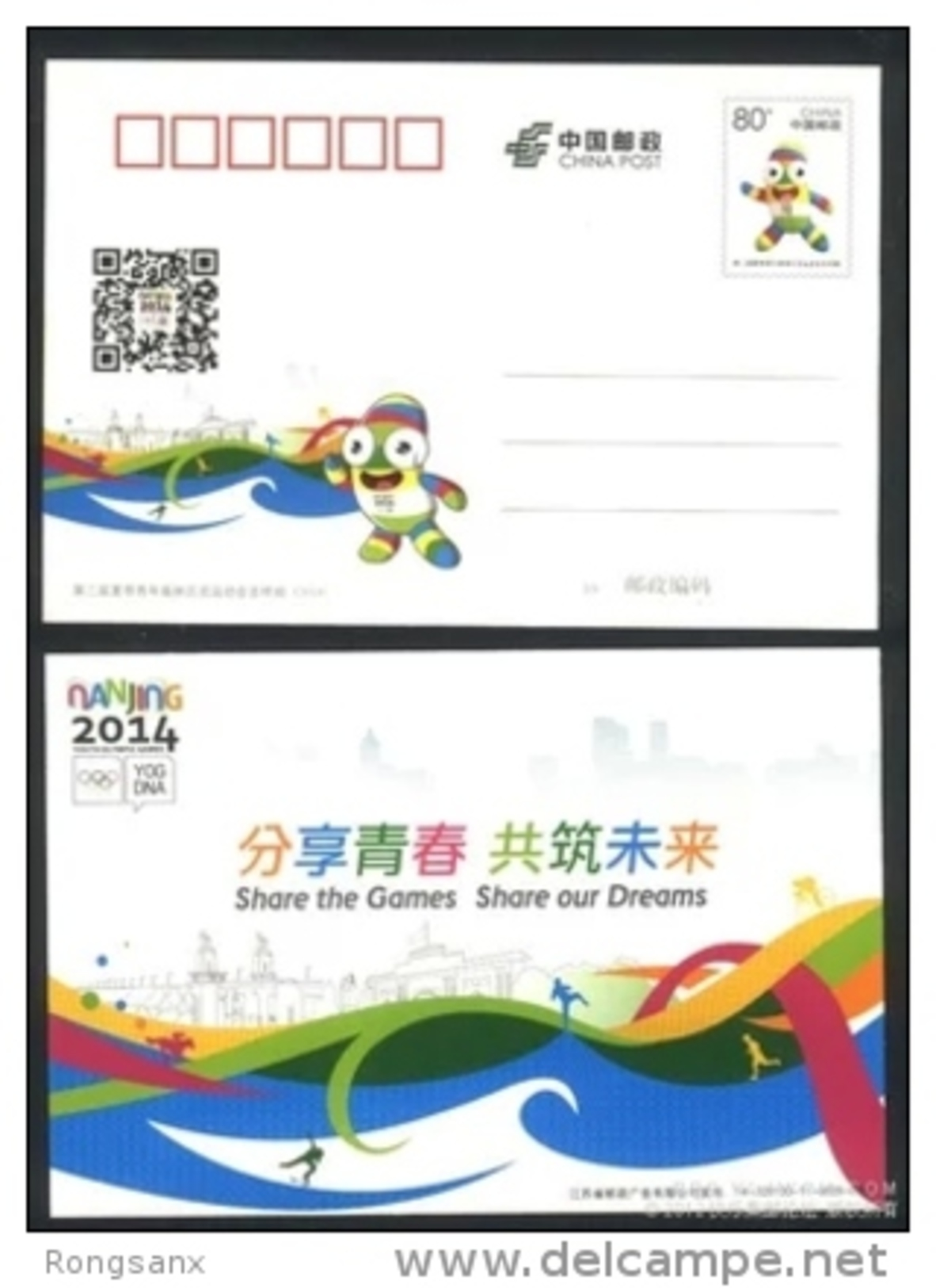 2014 CHINA Pp 2TH YOUTH OLYMPIC GAME P-CARD - Summer 2014 : Nanjing (Youth Olympic Games)